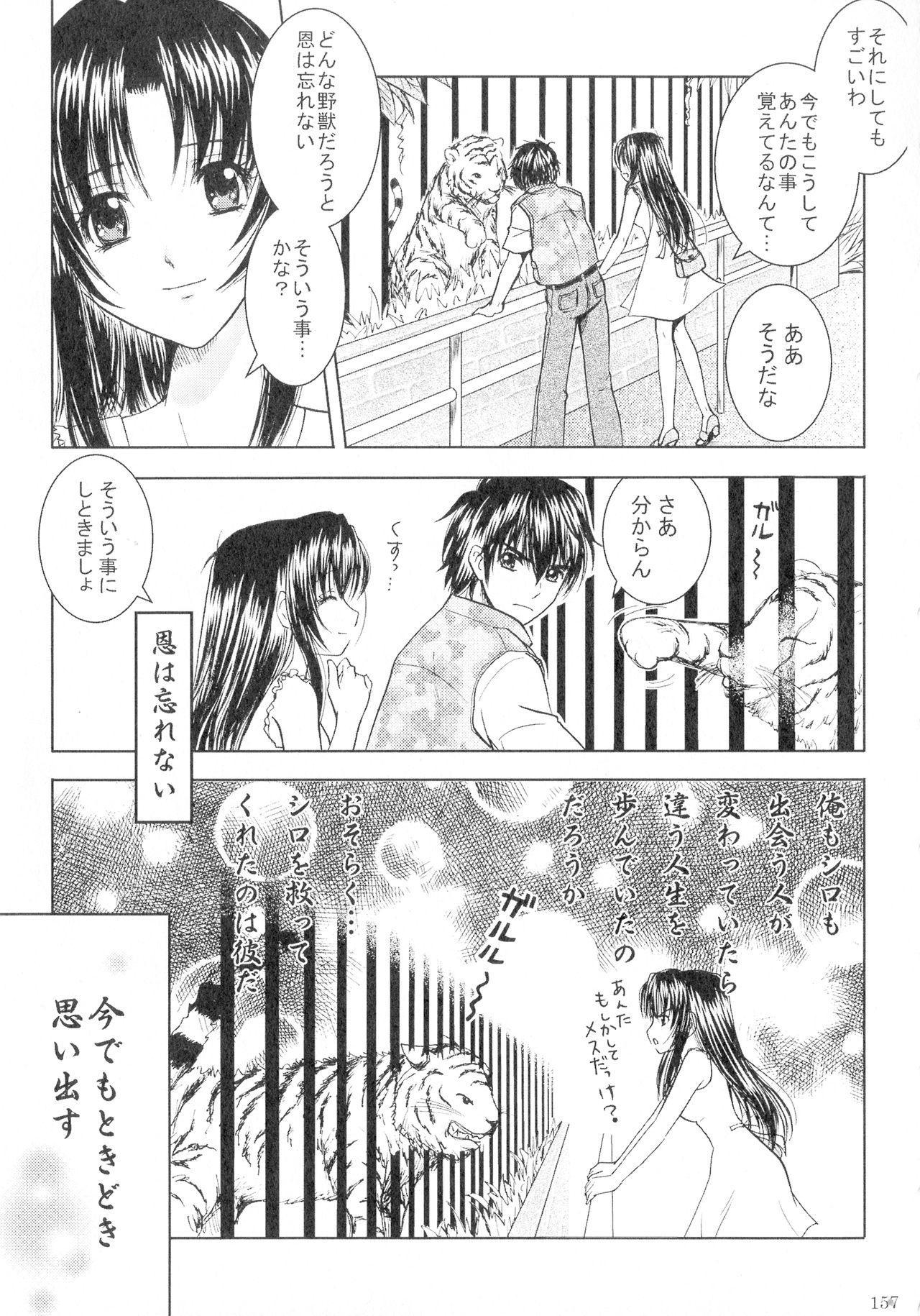 SEXY PANIC Sairokushuu Vol. 4 157