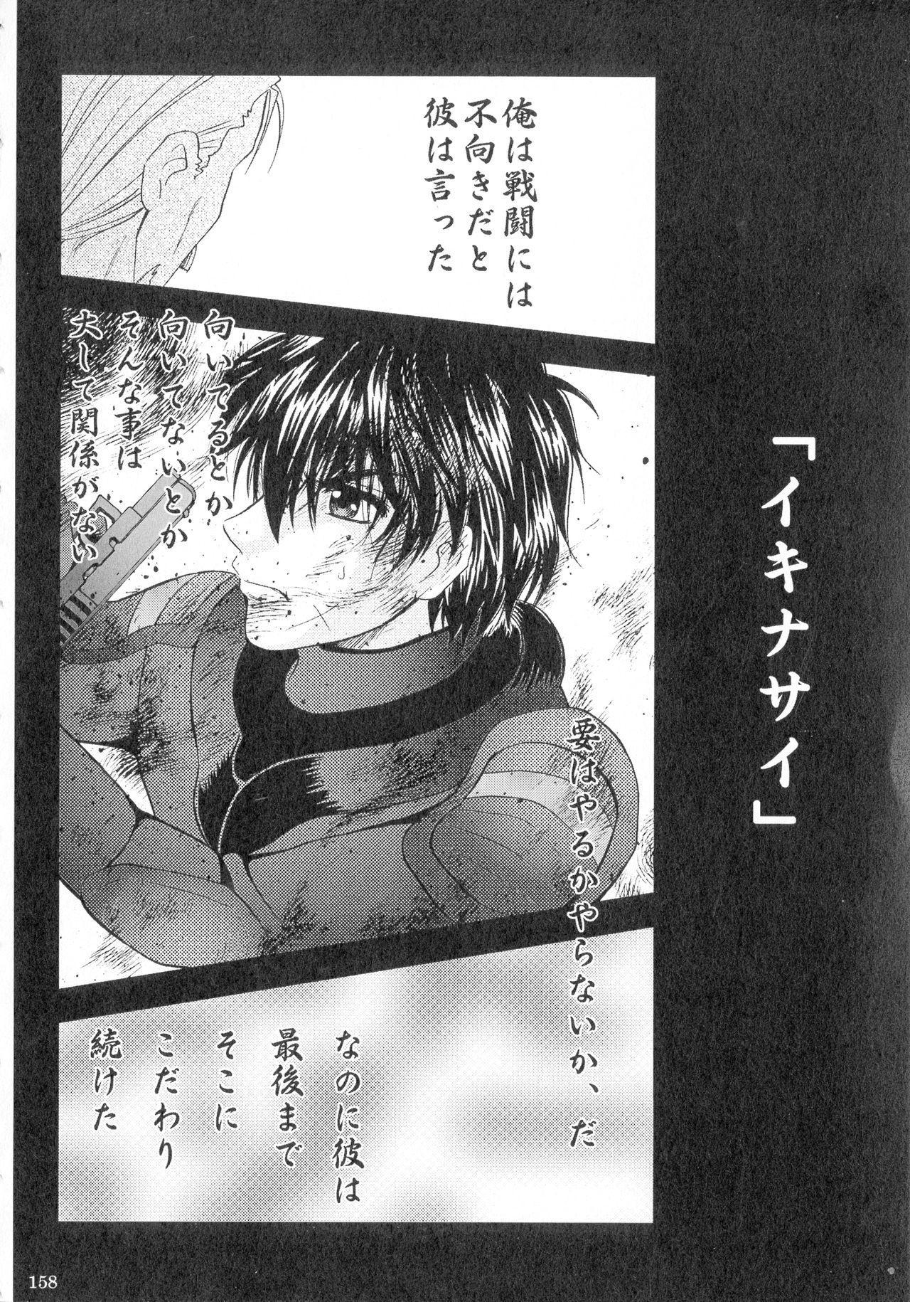 SEXY PANIC Sairokushuu Vol. 4 158