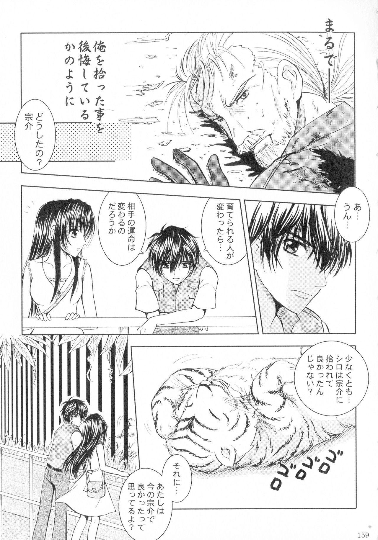 SEXY PANIC Sairokushuu Vol. 4 159