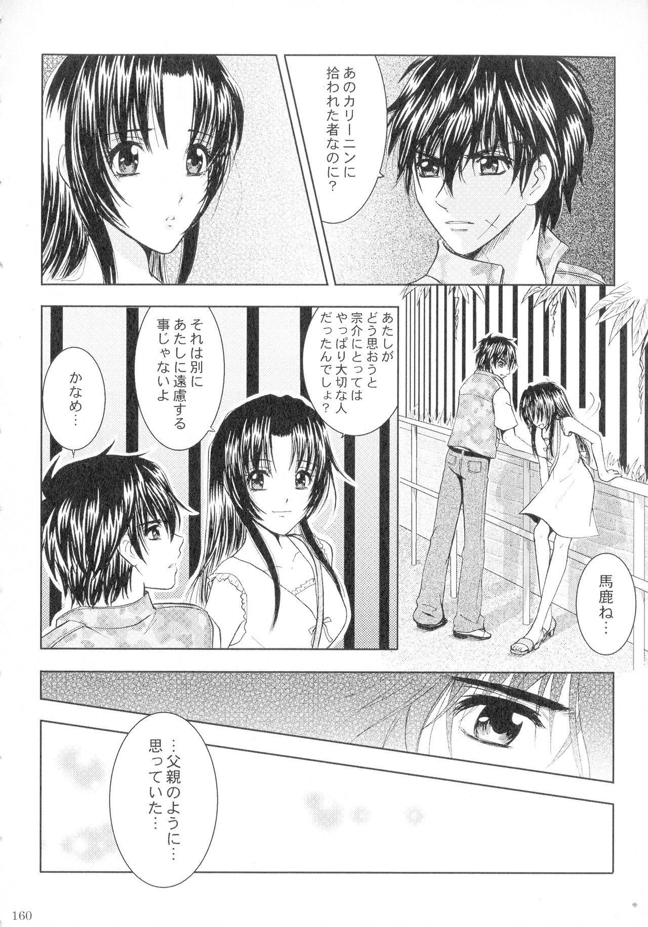 SEXY PANIC Sairokushuu Vol. 4 160