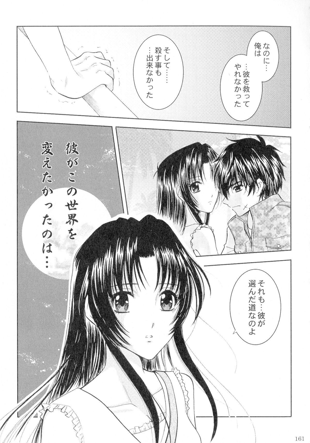 SEXY PANIC Sairokushuu Vol. 4 161