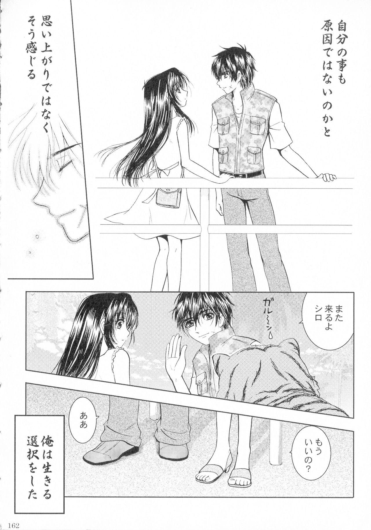 SEXY PANIC Sairokushuu Vol. 4 162