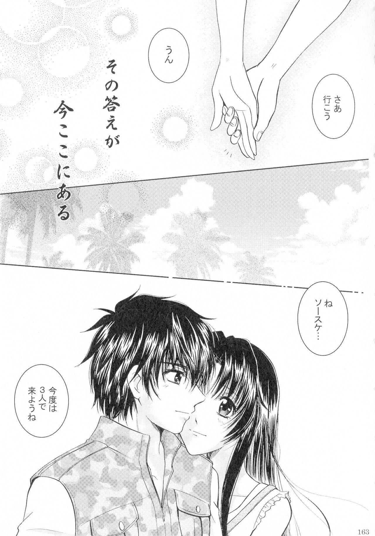 SEXY PANIC Sairokushuu Vol. 4 163