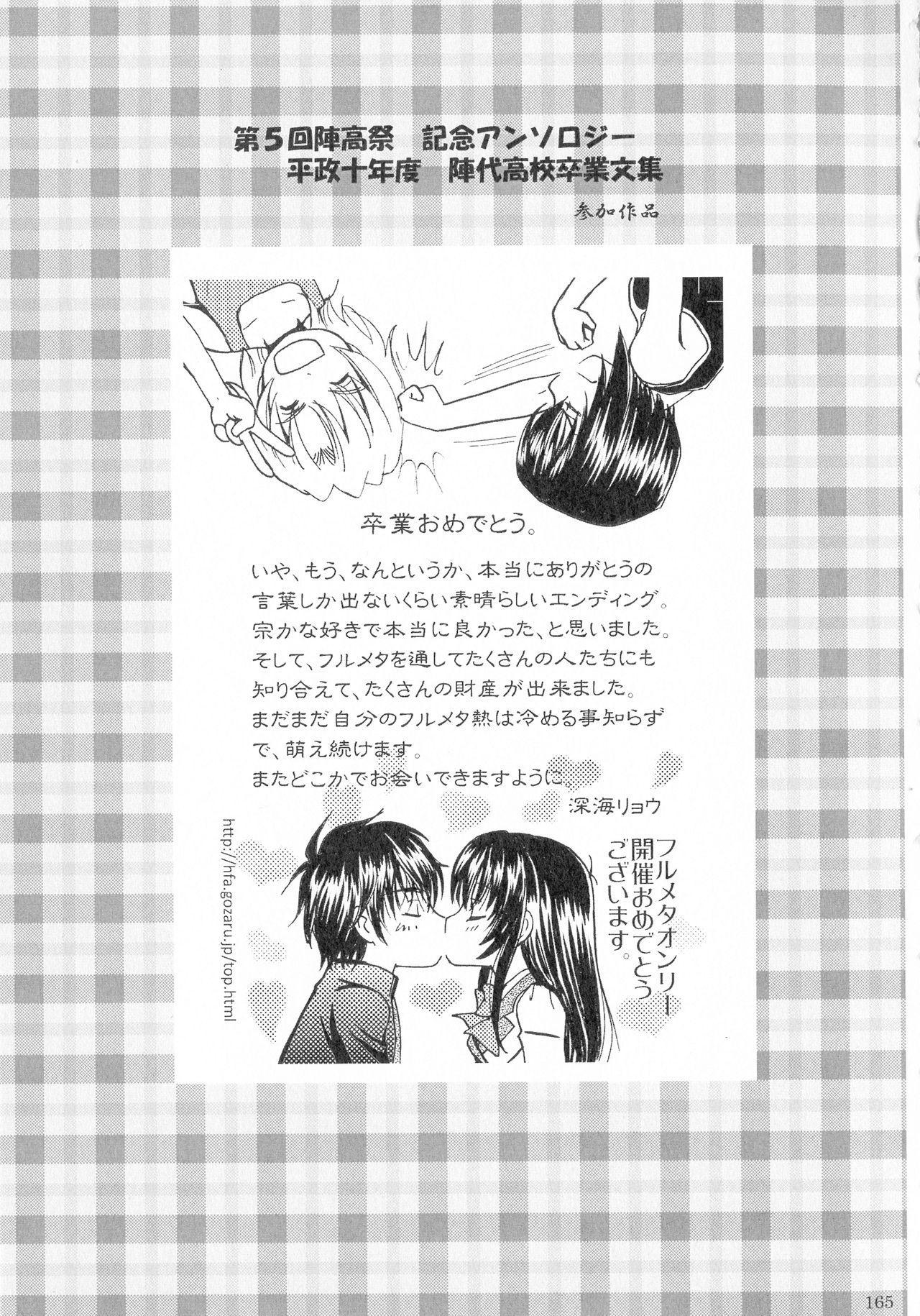 SEXY PANIC Sairokushuu Vol. 4 165
