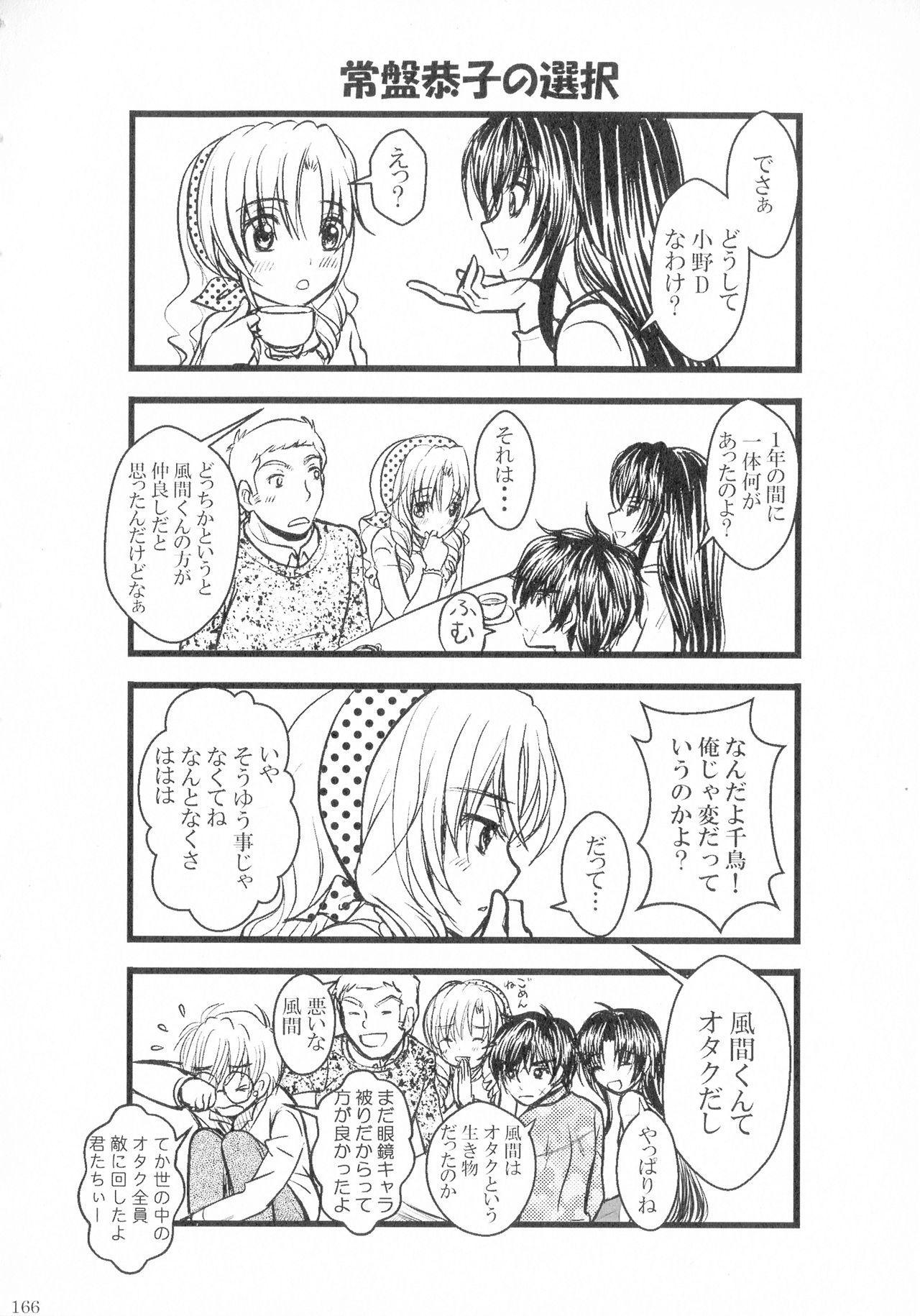 SEXY PANIC Sairokushuu Vol. 4 166