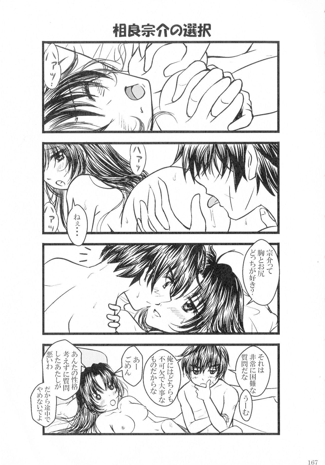 SEXY PANIC Sairokushuu Vol. 4 167