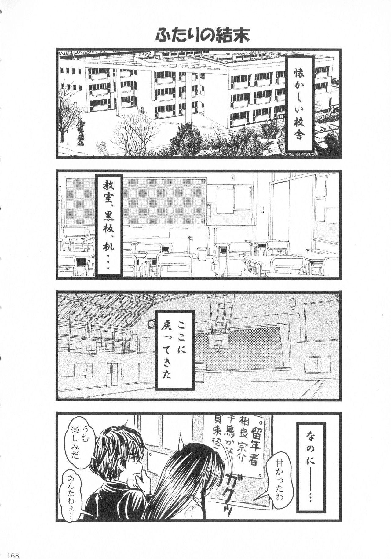SEXY PANIC Sairokushuu Vol. 4 168