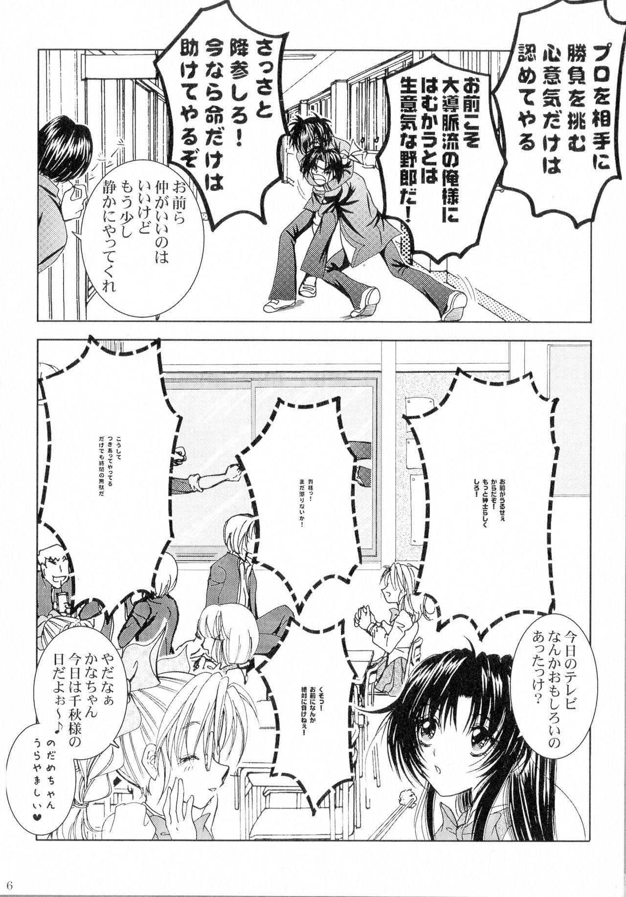 SEXY PANIC Sairokushuu Vol. 4 16