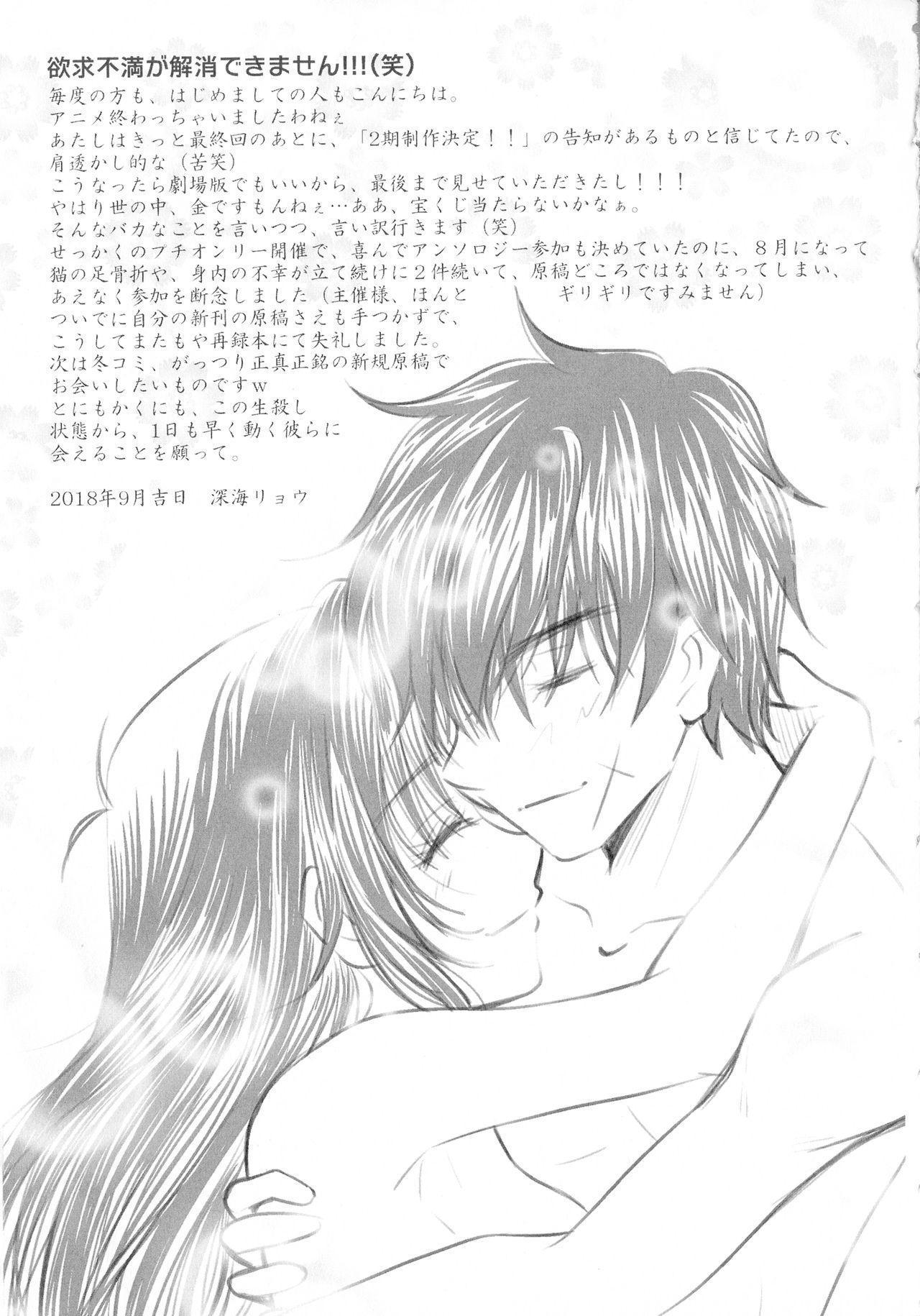 SEXY PANIC Sairokushuu Vol. 4 169