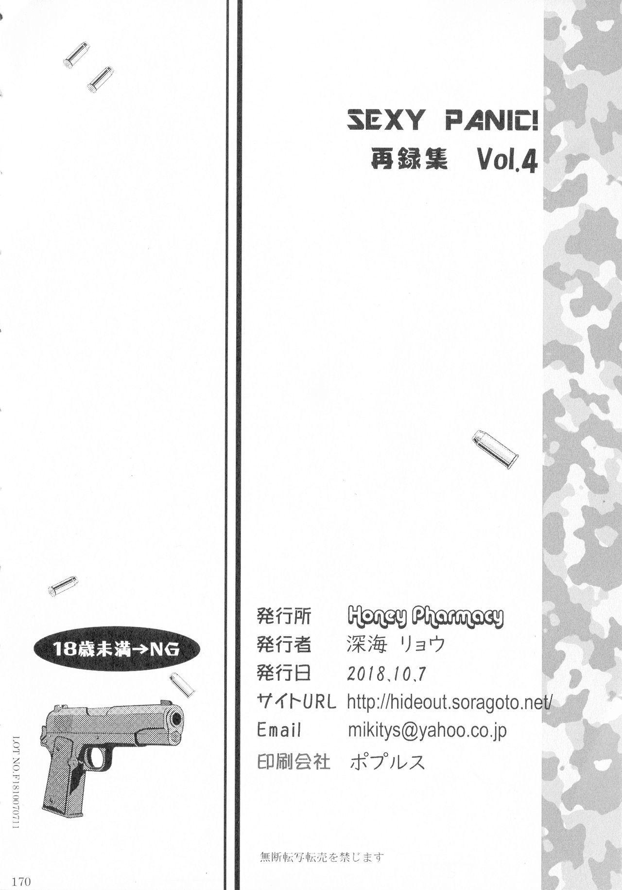 SEXY PANIC Sairokushuu Vol. 4 170