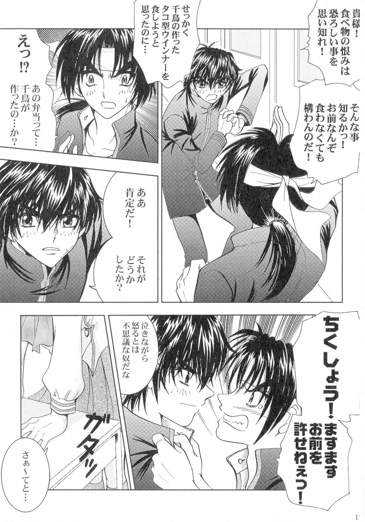 SEXY PANIC Sairokushuu Vol. 4 17