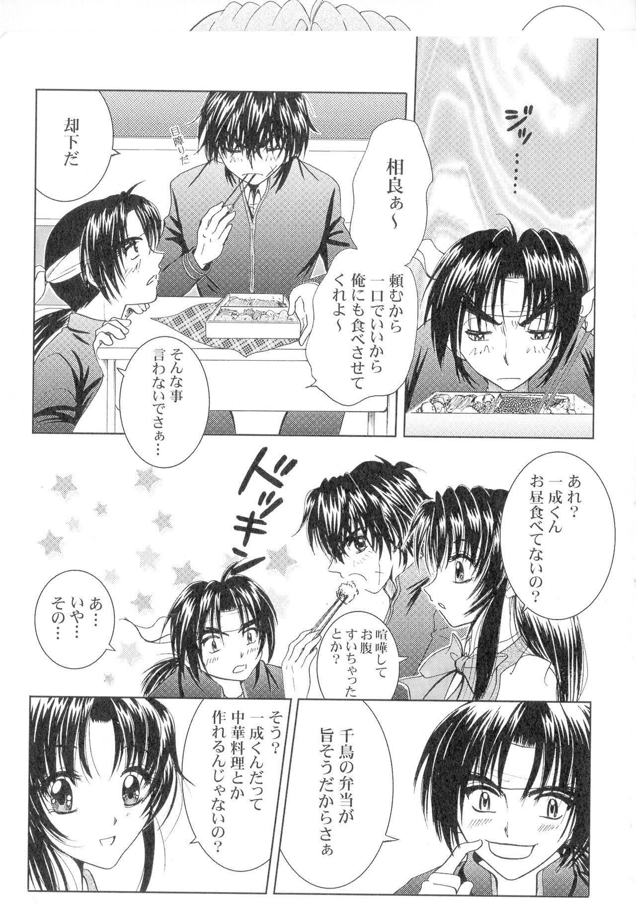 SEXY PANIC Sairokushuu Vol. 4 19