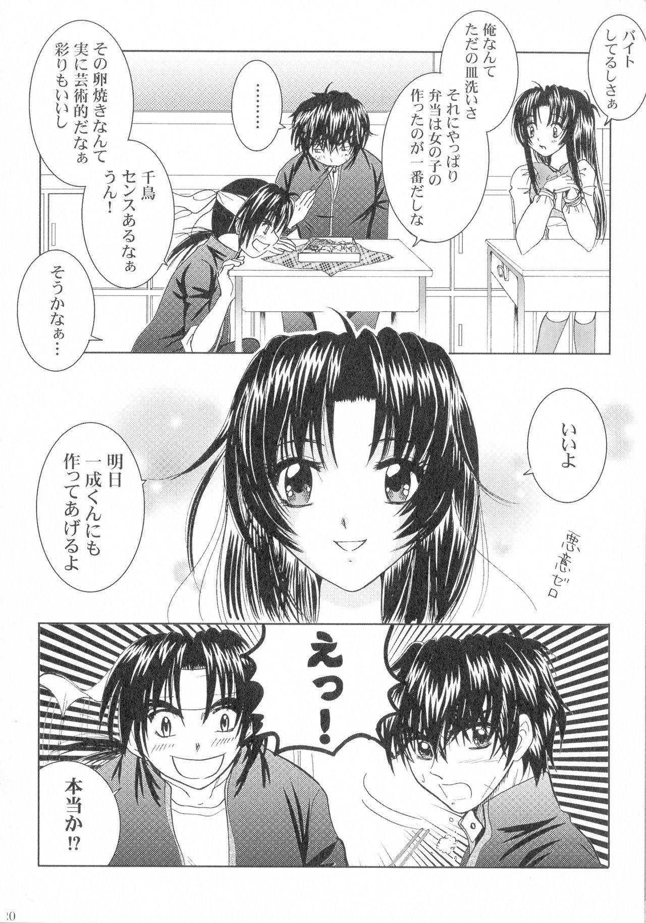 SEXY PANIC Sairokushuu Vol. 4 20