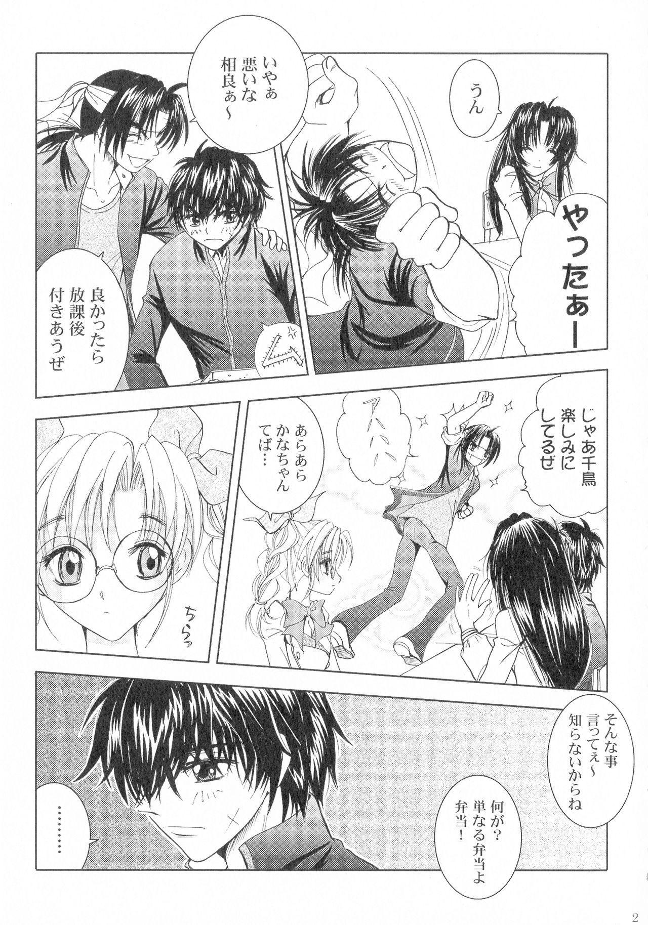 SEXY PANIC Sairokushuu Vol. 4 21