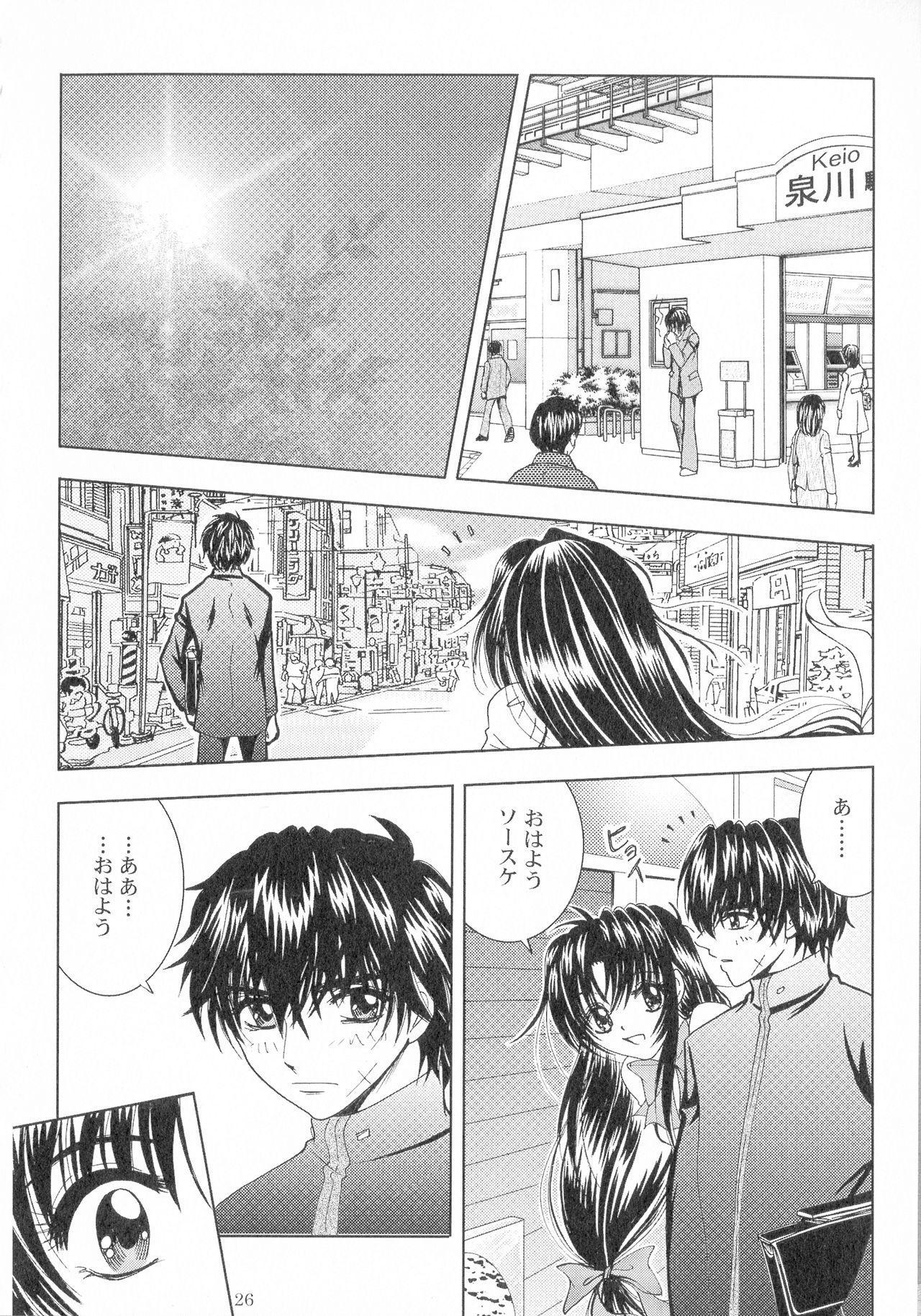 SEXY PANIC Sairokushuu Vol. 4 26