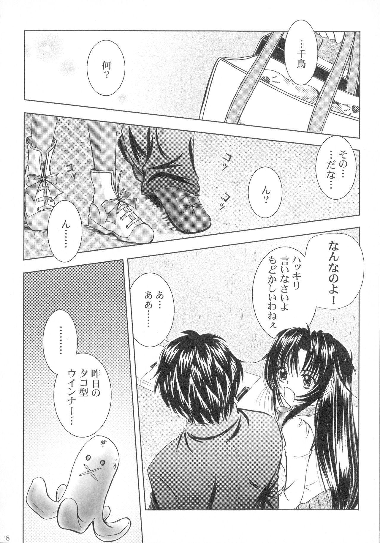 SEXY PANIC Sairokushuu Vol. 4 28