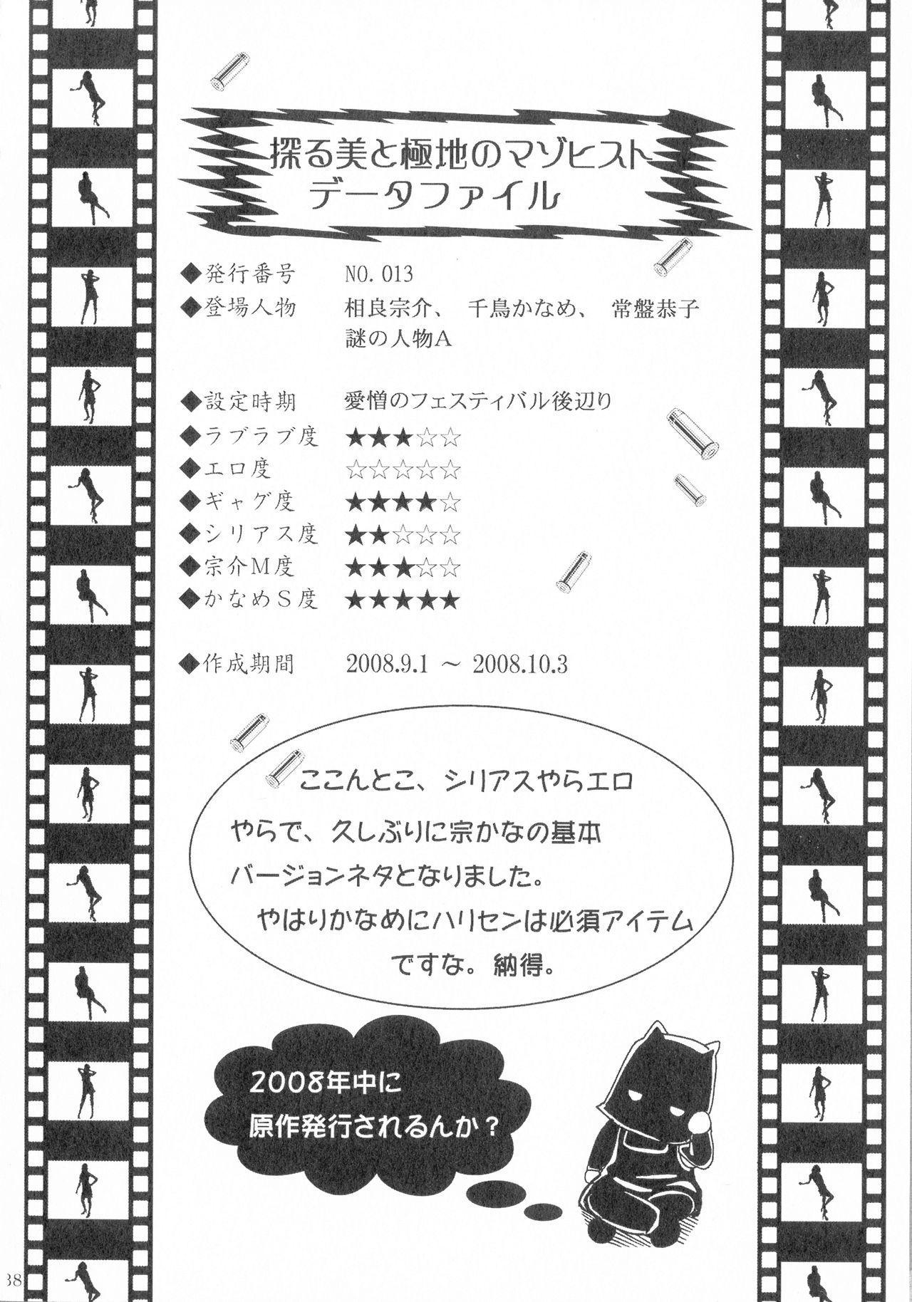 SEXY PANIC Sairokushuu Vol. 4 38