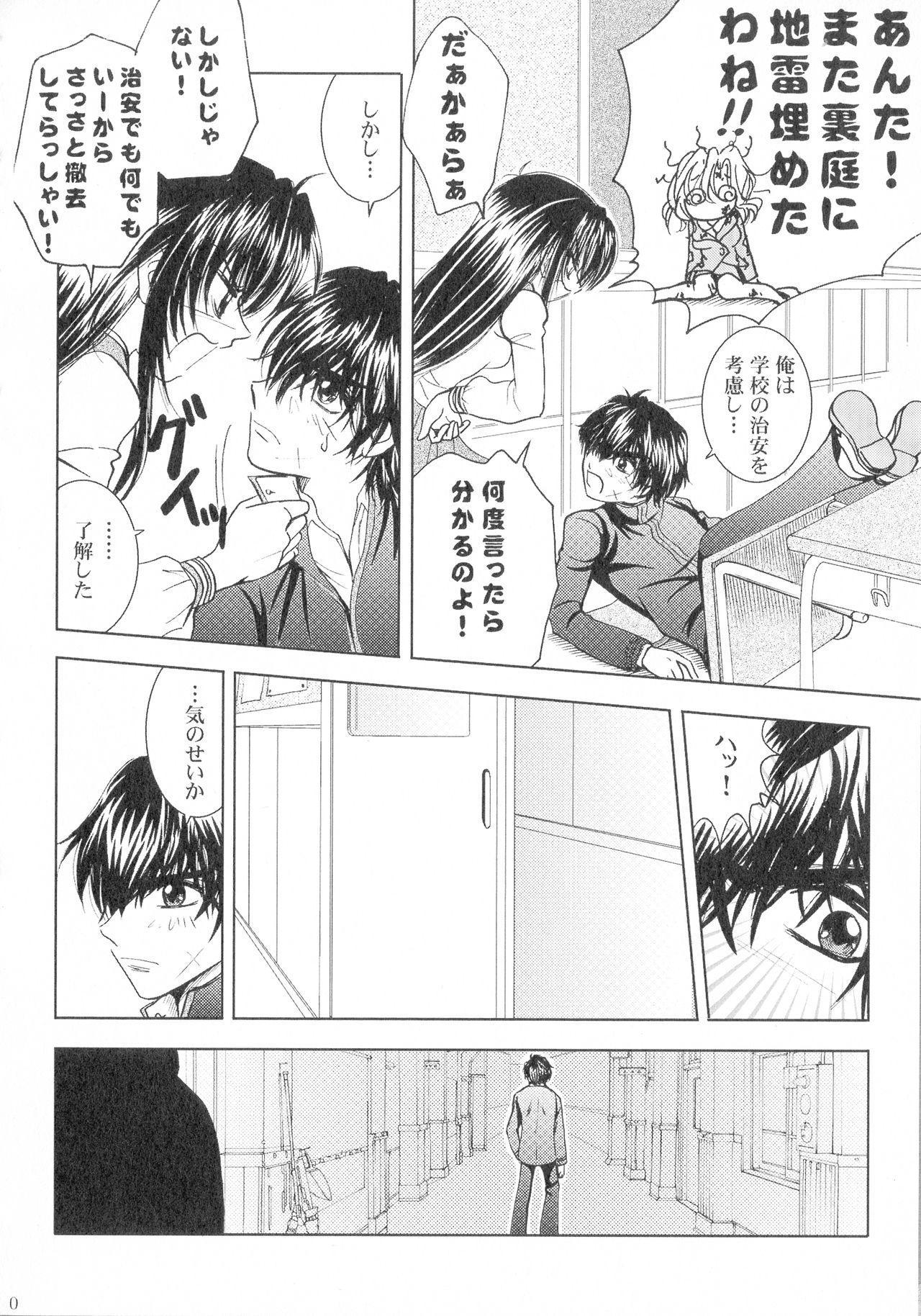 SEXY PANIC Sairokushuu Vol. 4 40
