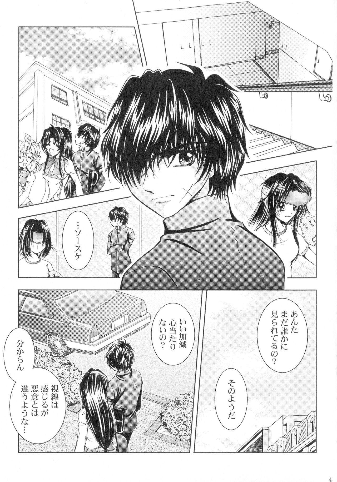 SEXY PANIC Sairokushuu Vol. 4 45