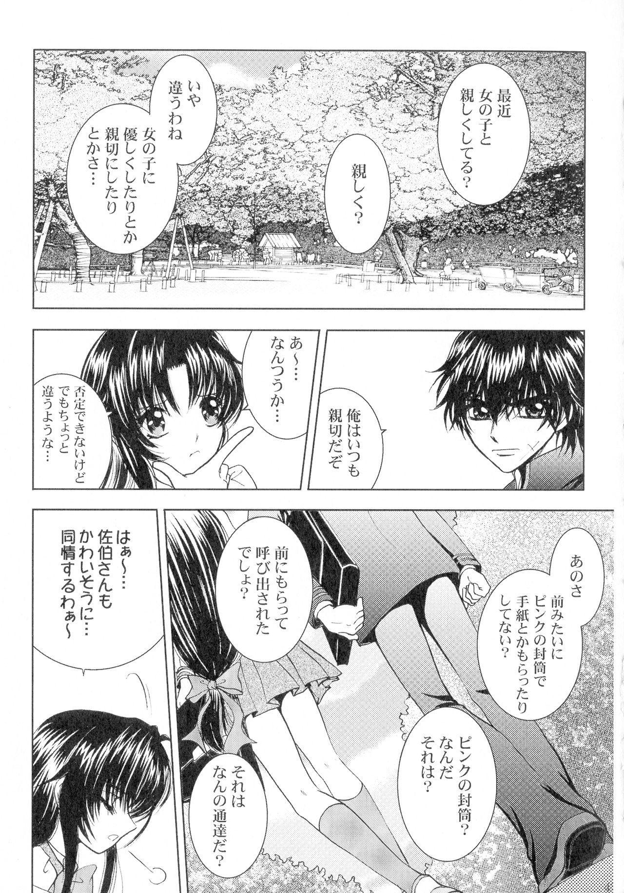 SEXY PANIC Sairokushuu Vol. 4 47