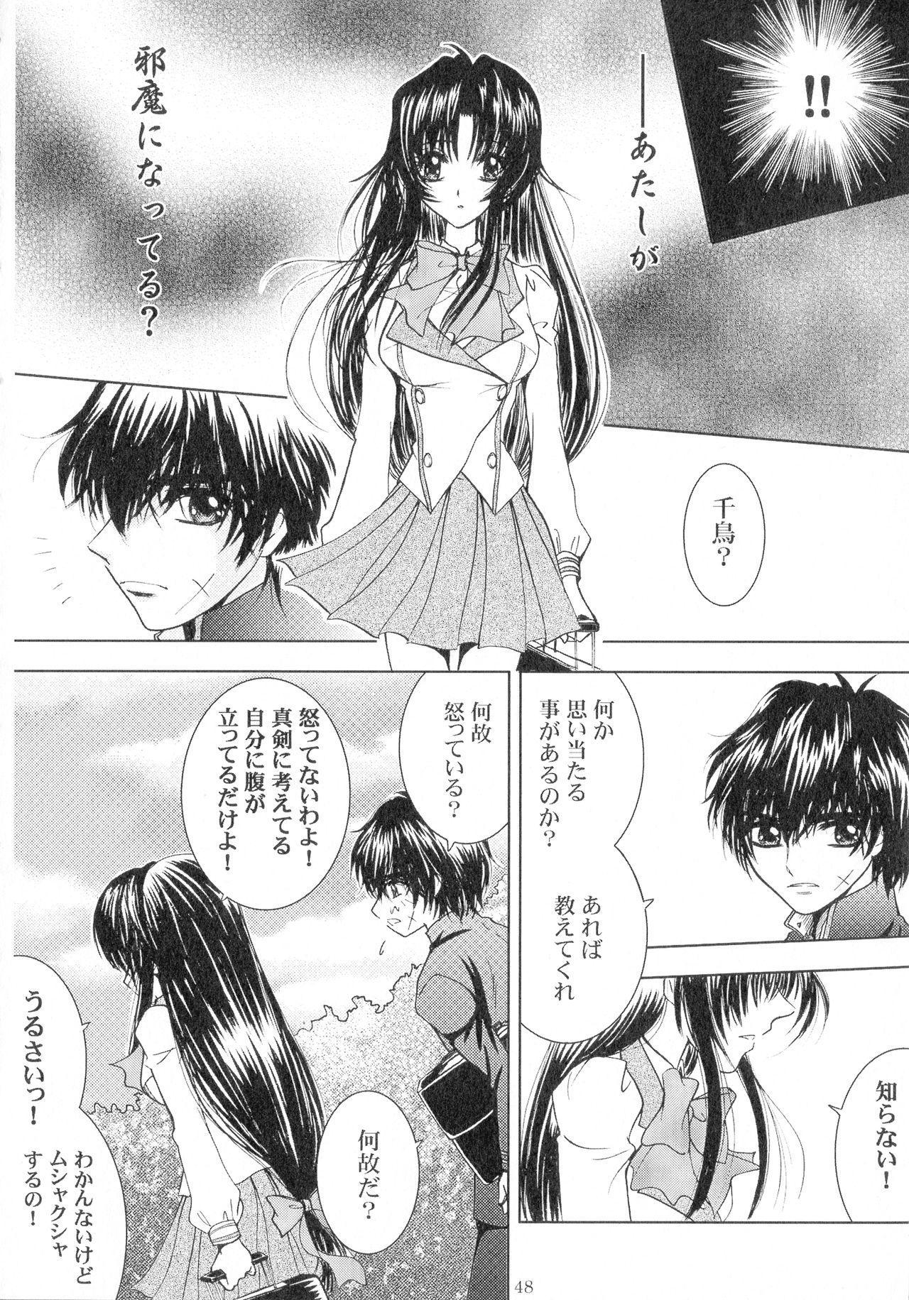 SEXY PANIC Sairokushuu Vol. 4 48