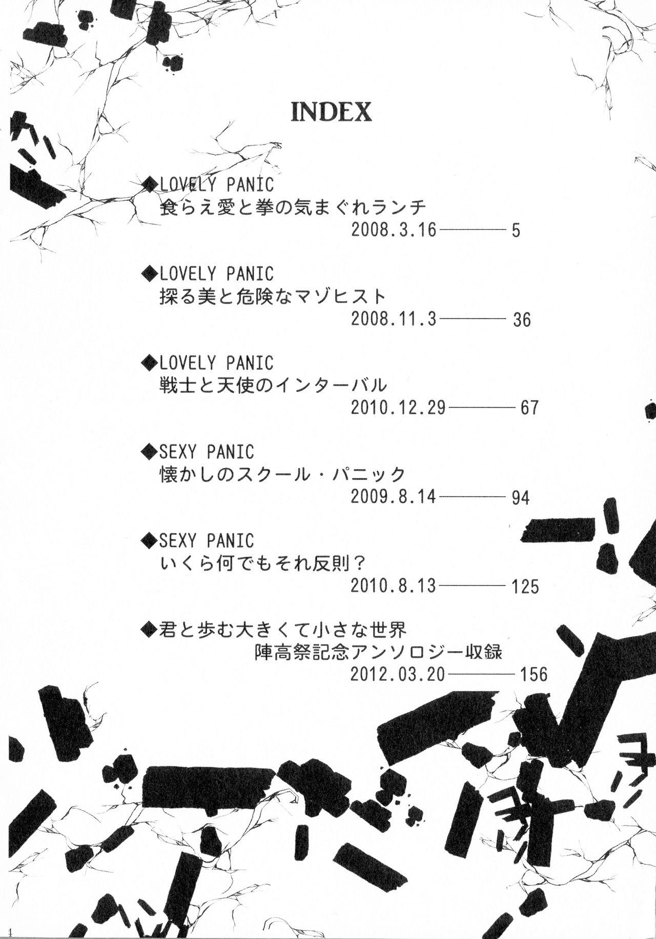 SEXY PANIC Sairokushuu Vol. 4 4