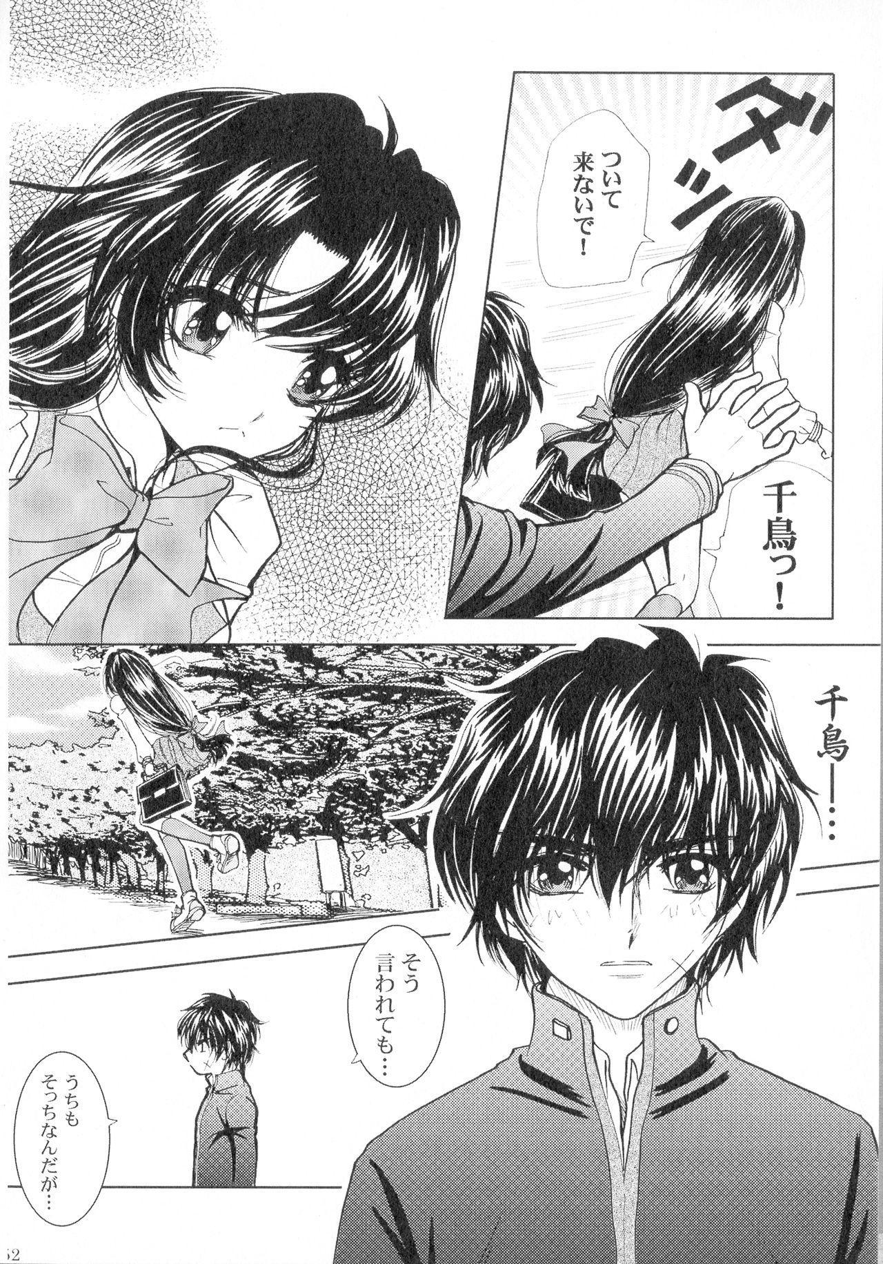 SEXY PANIC Sairokushuu Vol. 4 52