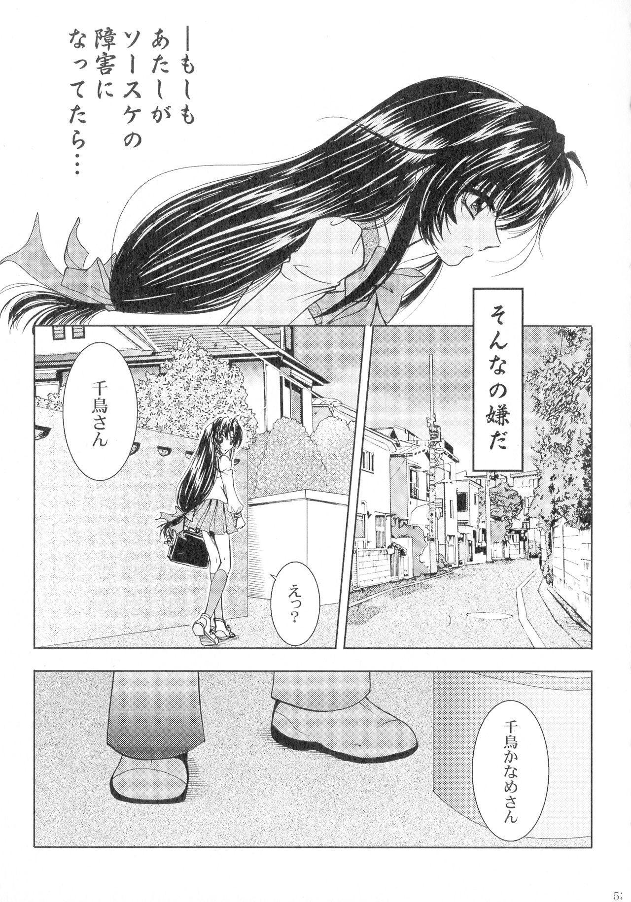 SEXY PANIC Sairokushuu Vol. 4 53
