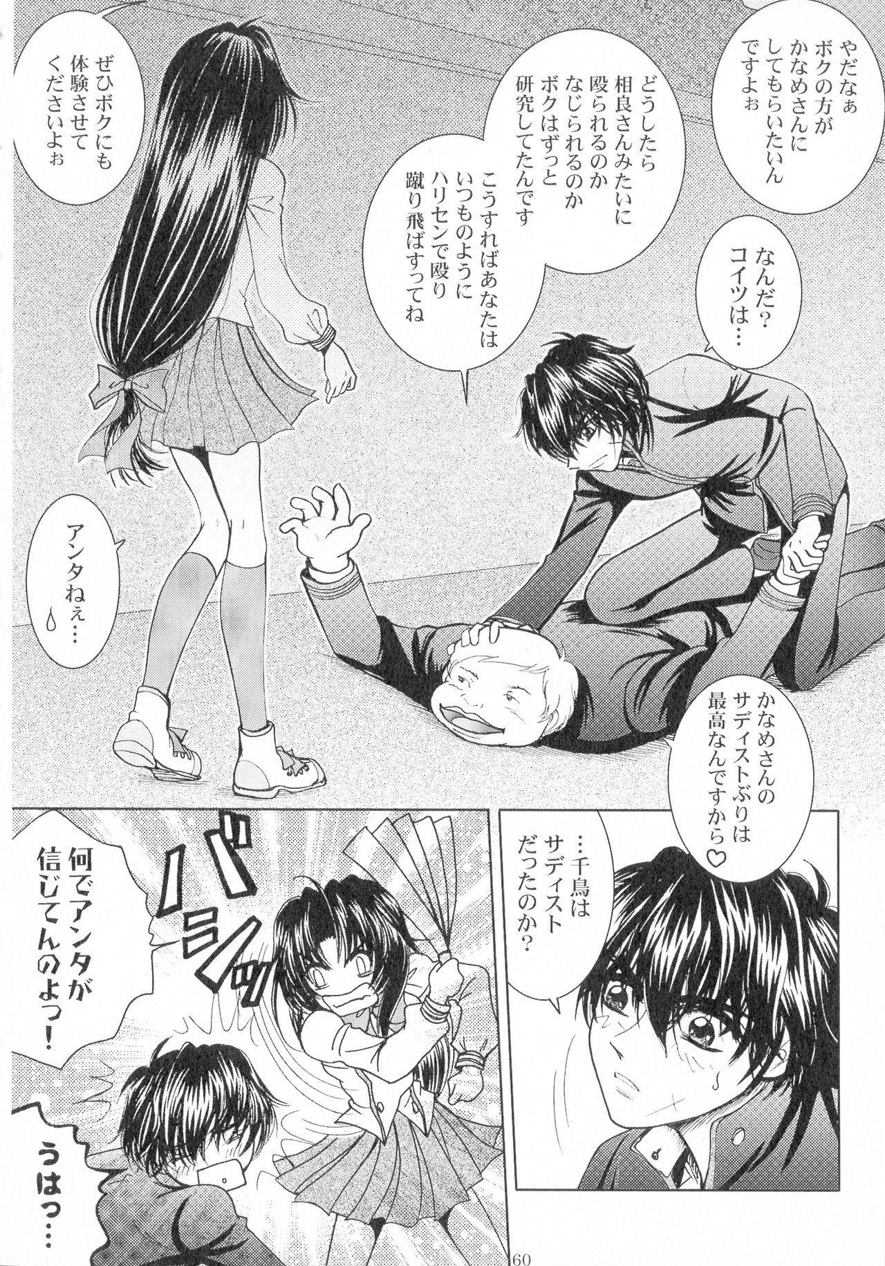 SEXY PANIC Sairokushuu Vol. 4 60