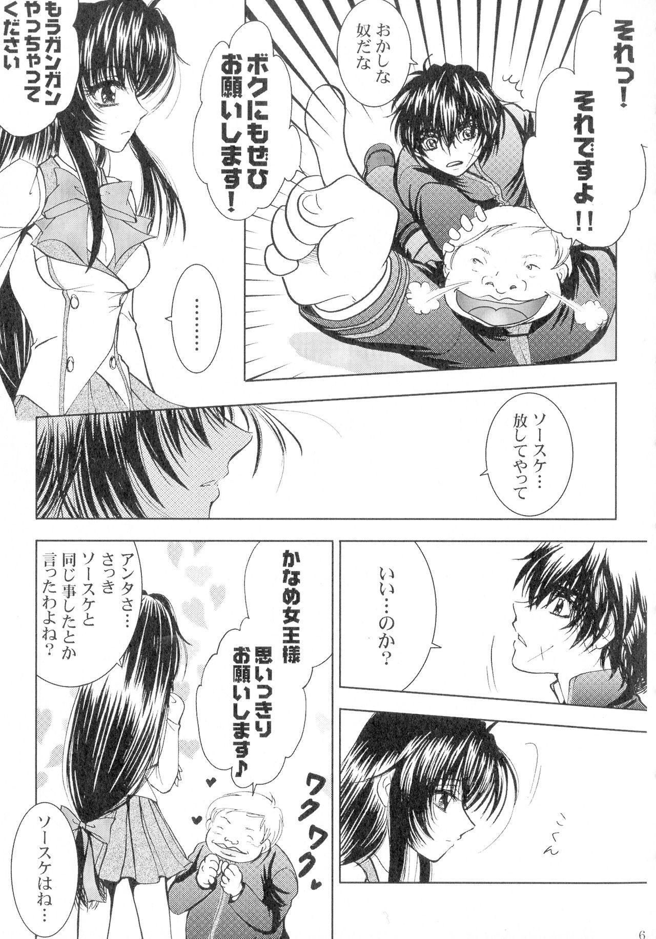 SEXY PANIC Sairokushuu Vol. 4 61