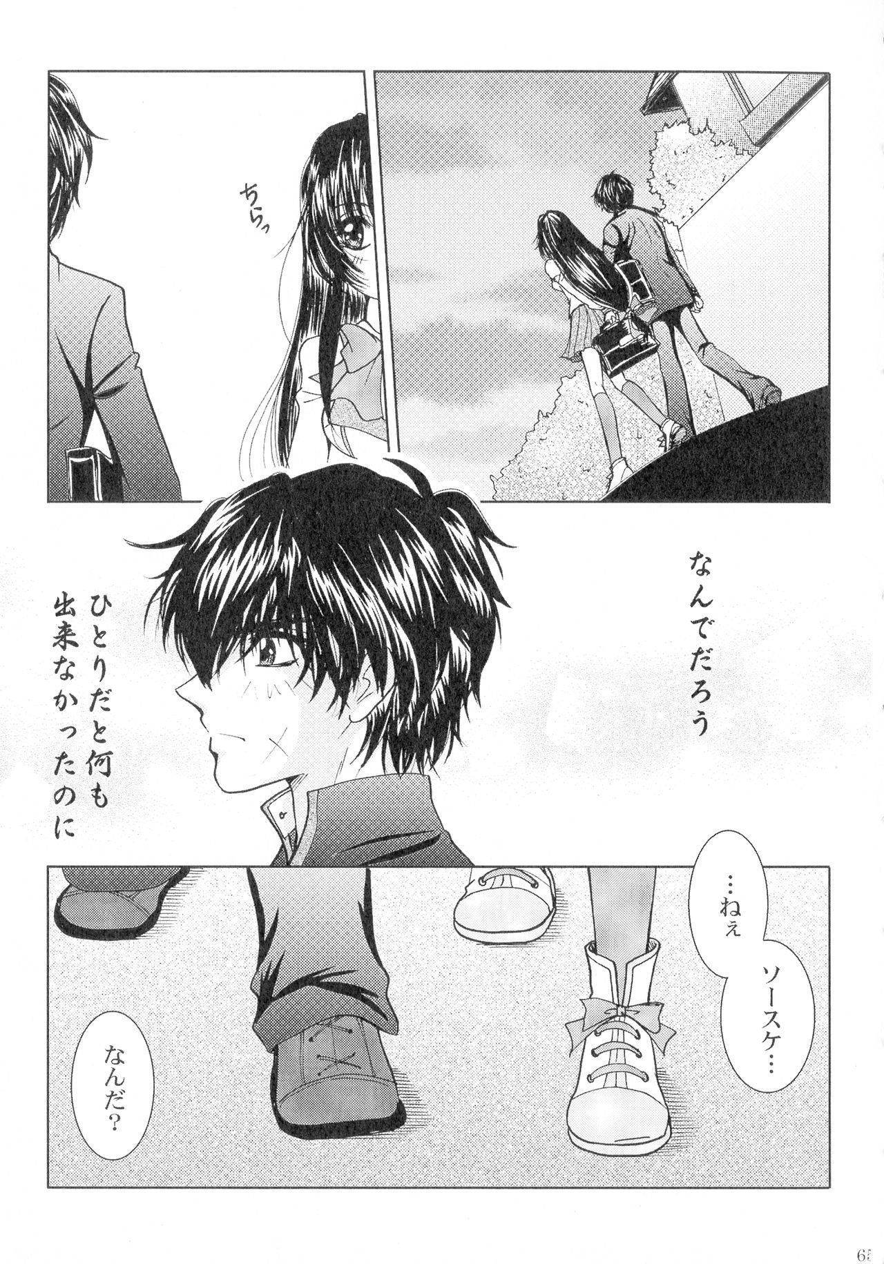 SEXY PANIC Sairokushuu Vol. 4 65