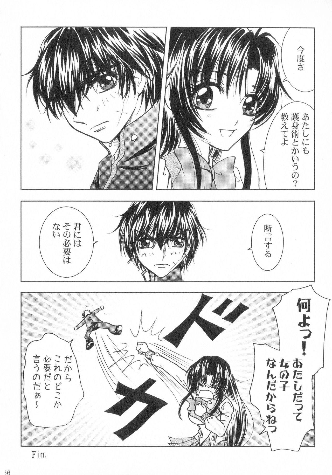 SEXY PANIC Sairokushuu Vol. 4 66
