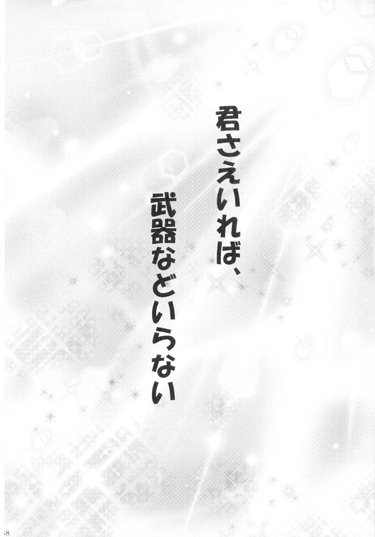 SEXY PANIC Sairokushuu Vol. 4 68