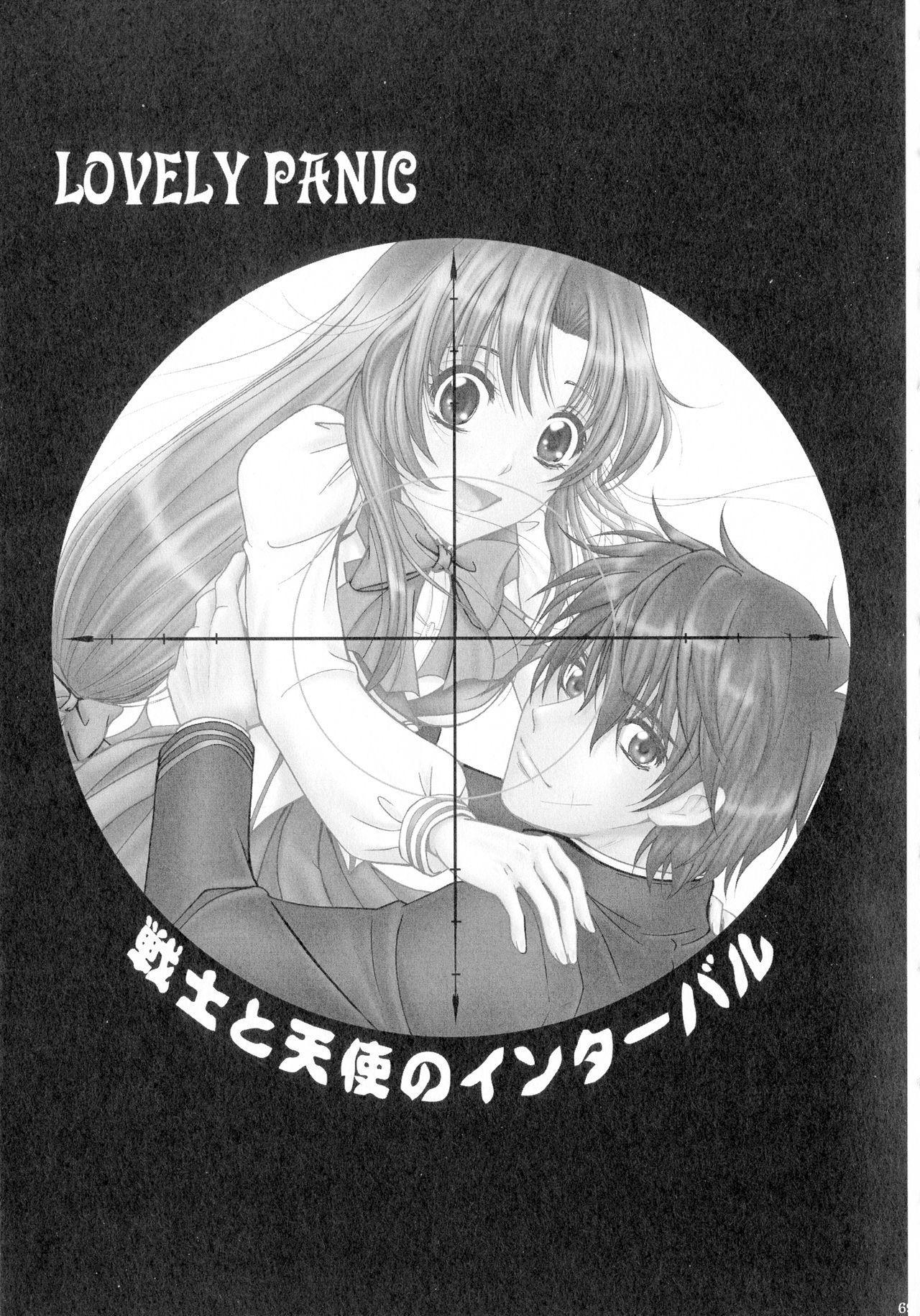 SEXY PANIC Sairokushuu Vol. 4 69