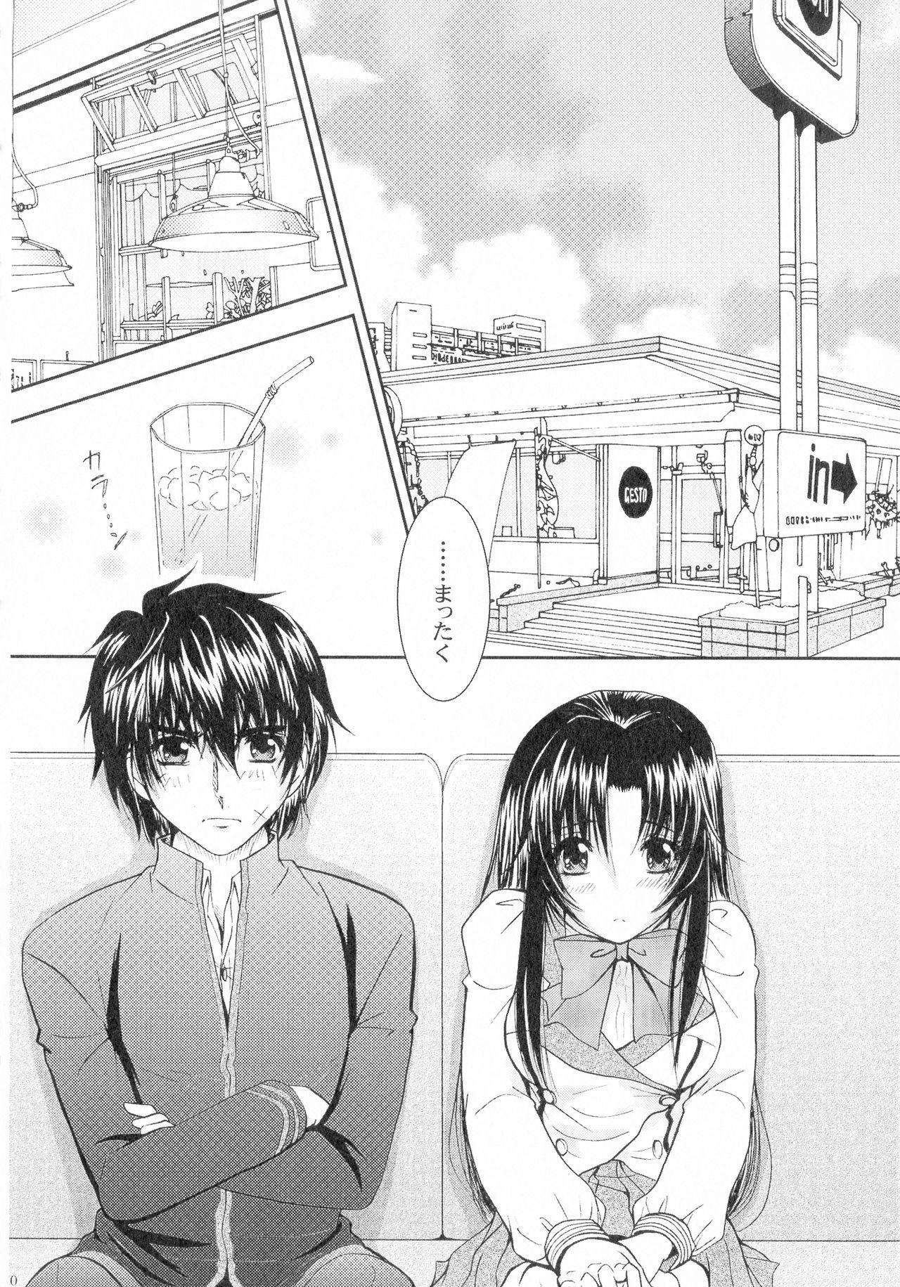 SEXY PANIC Sairokushuu Vol. 4 70
