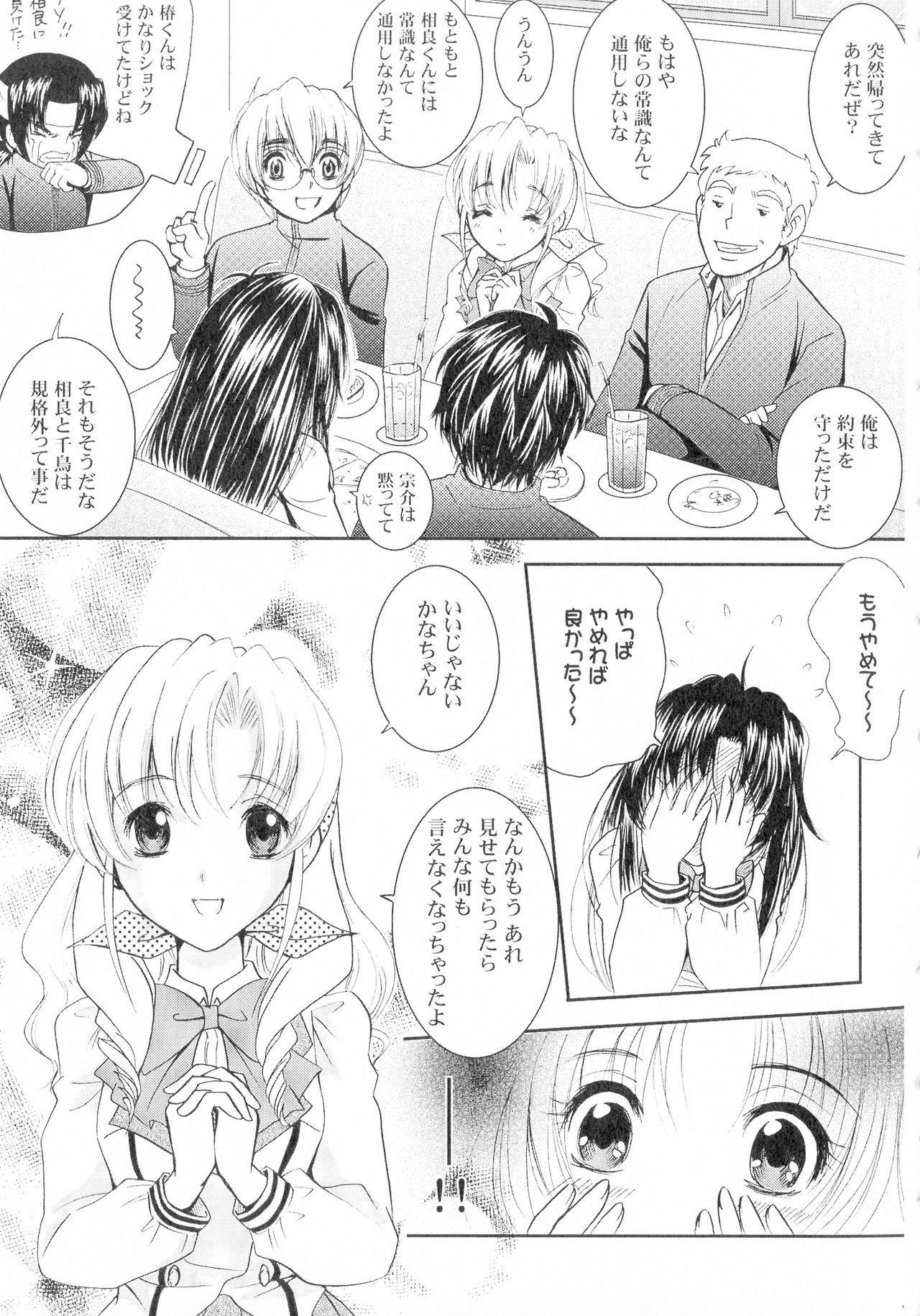 SEXY PANIC Sairokushuu Vol. 4 71