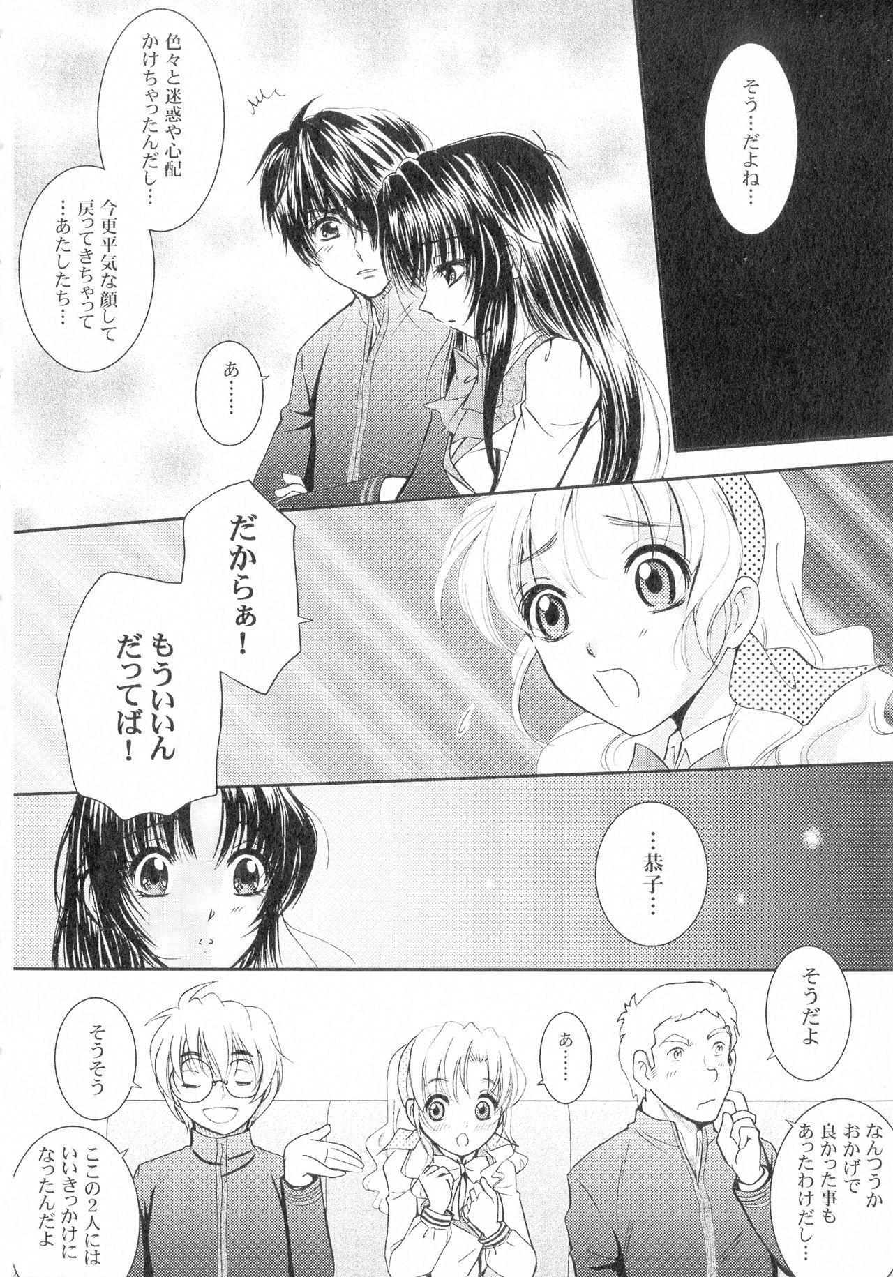 SEXY PANIC Sairokushuu Vol. 4 72