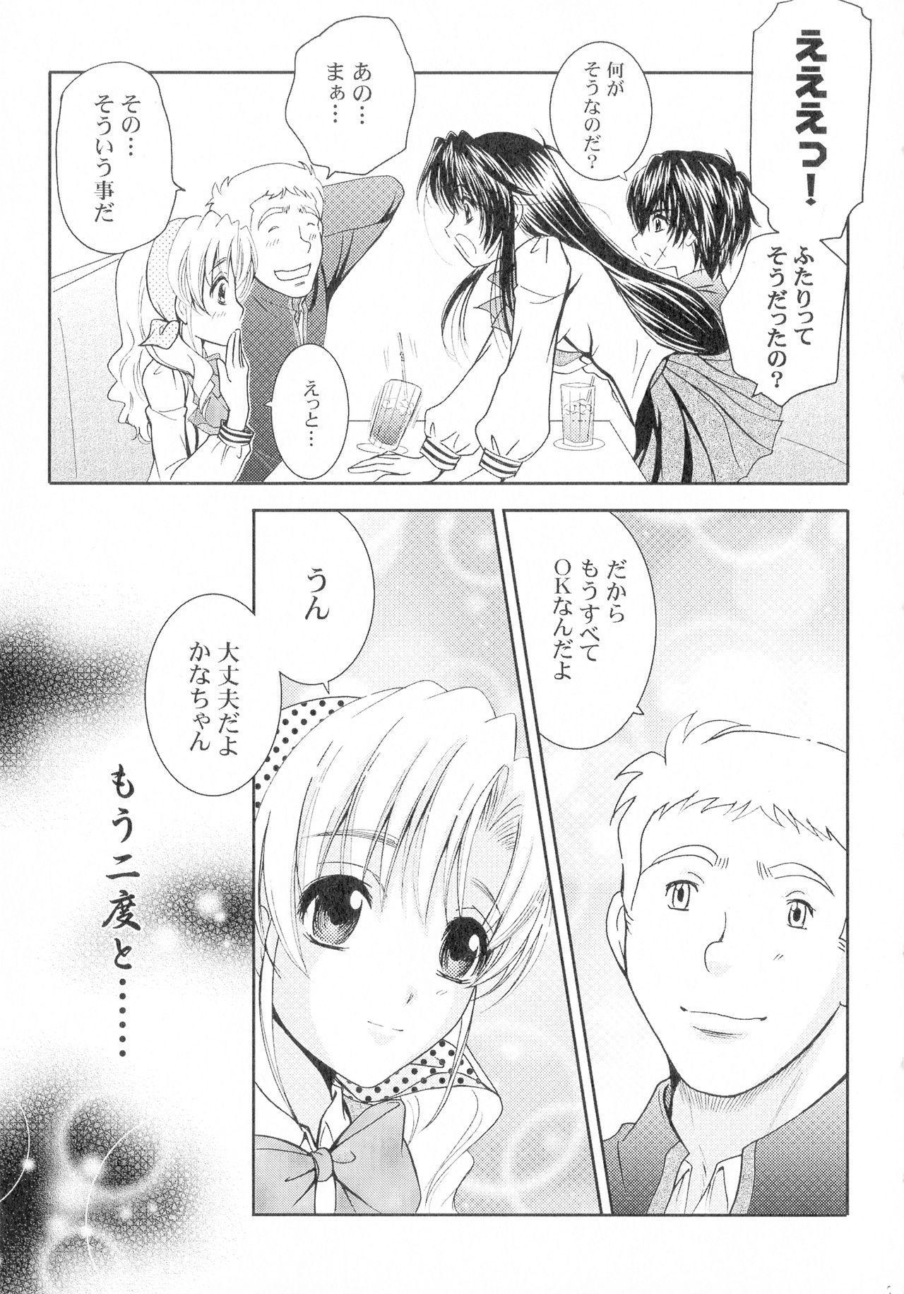 SEXY PANIC Sairokushuu Vol. 4 73