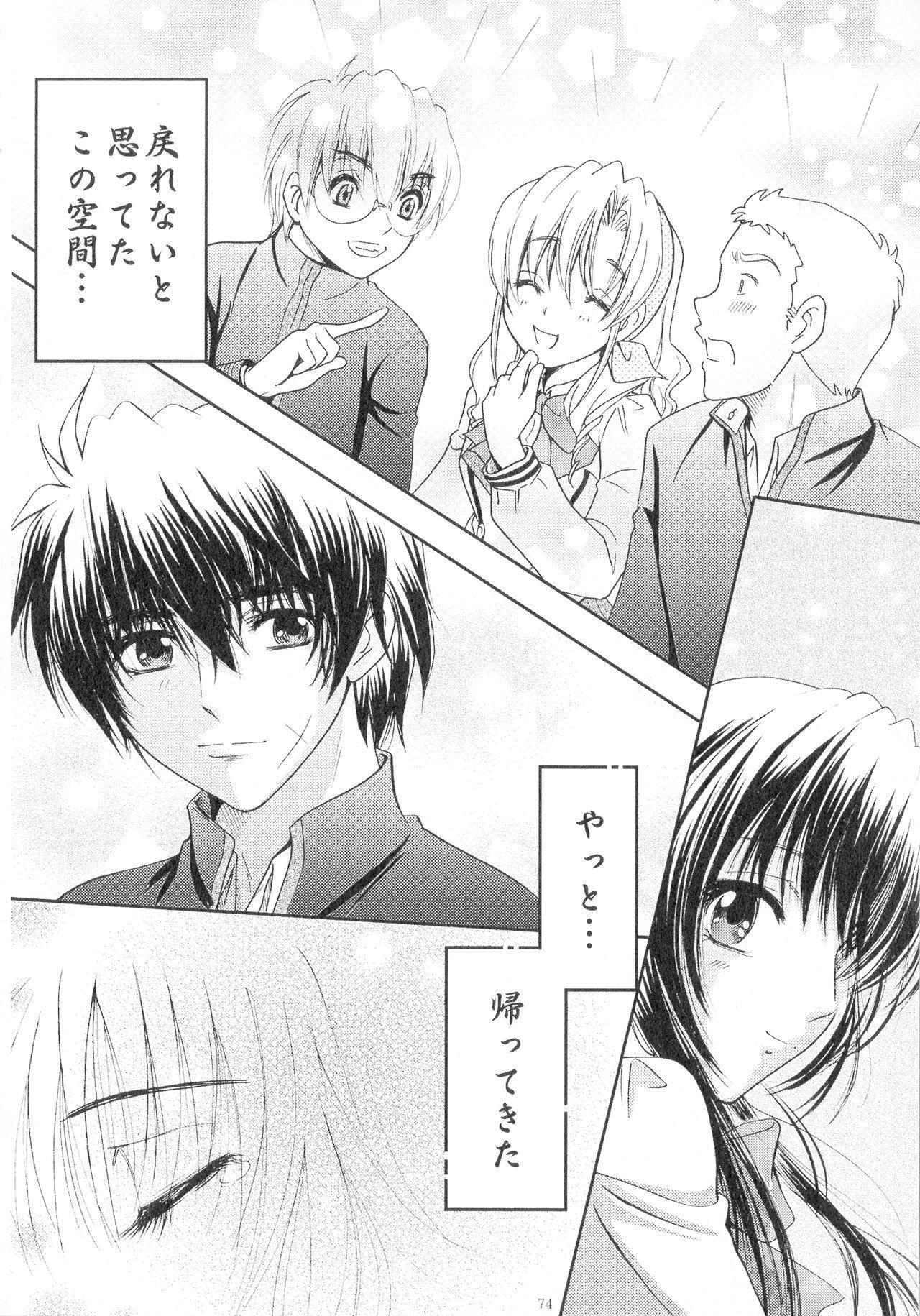SEXY PANIC Sairokushuu Vol. 4 74