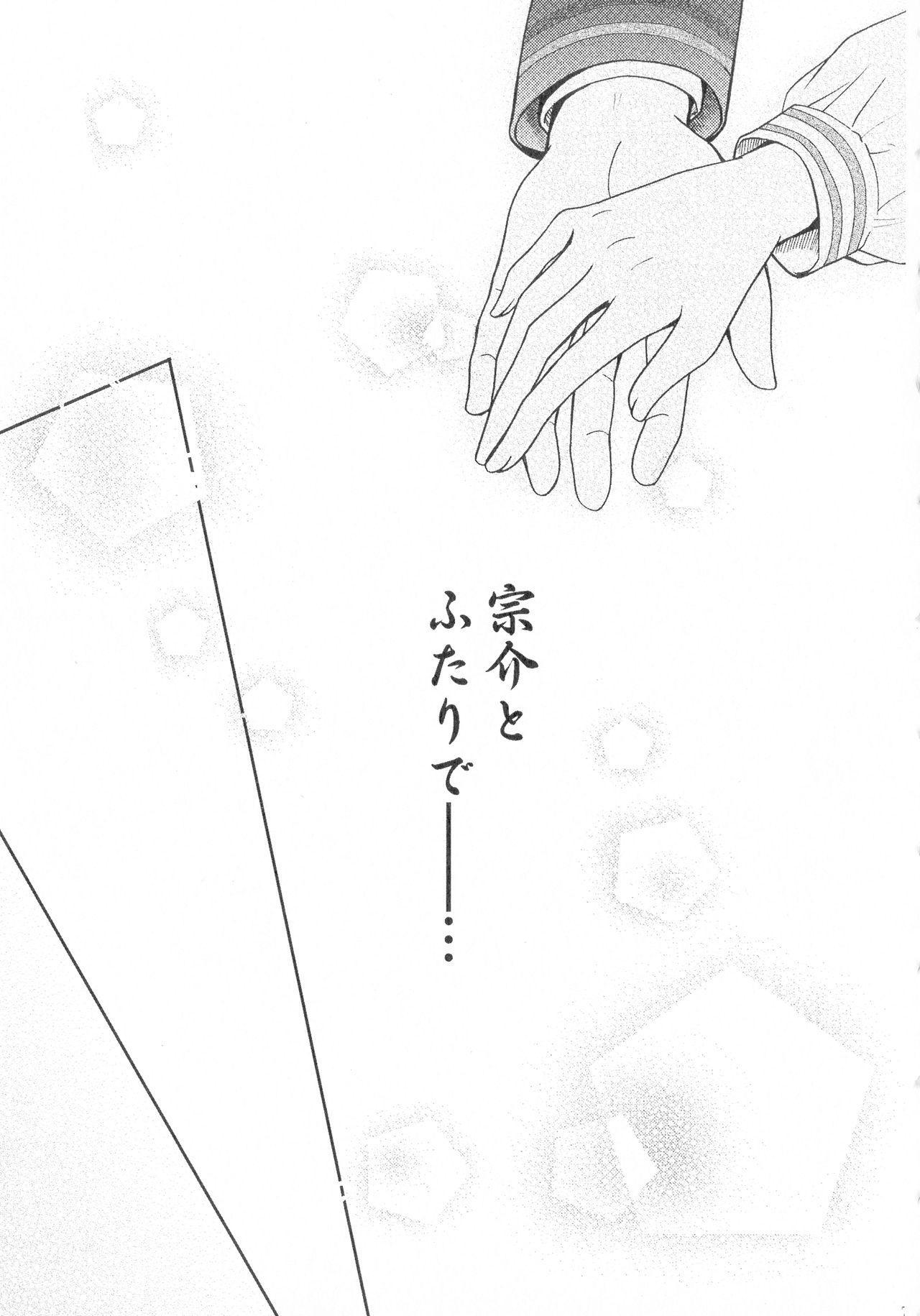 SEXY PANIC Sairokushuu Vol. 4 76