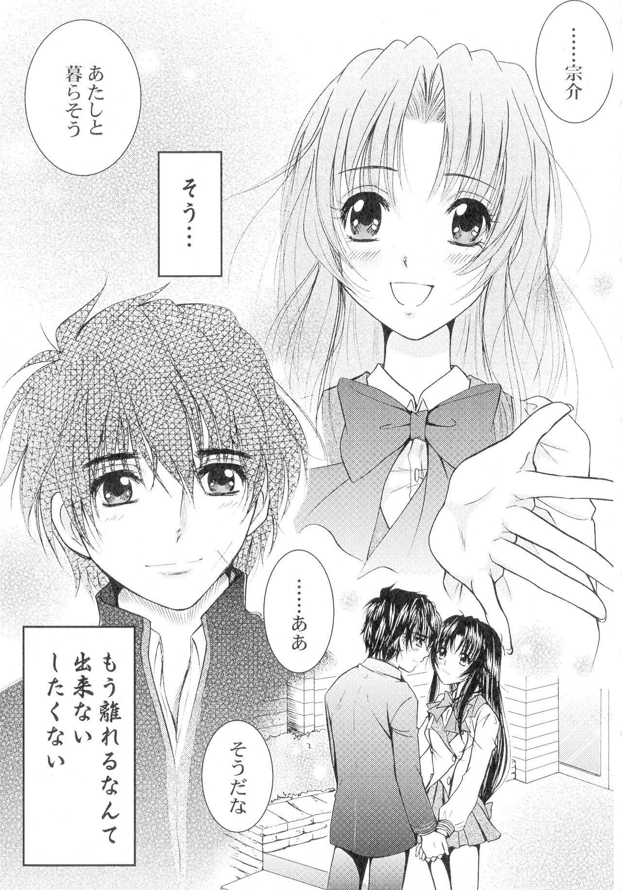 SEXY PANIC Sairokushuu Vol. 4 77