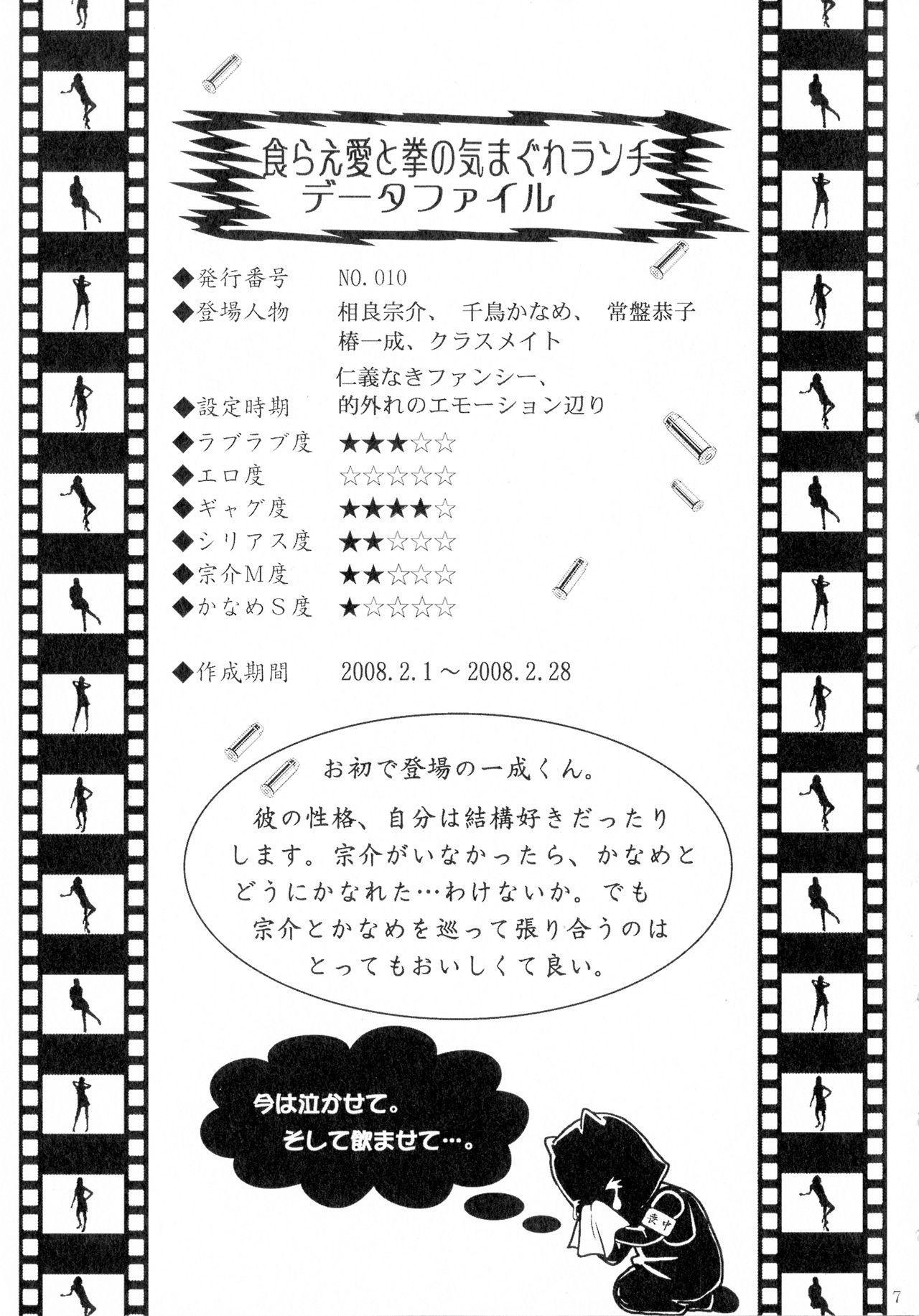 SEXY PANIC Sairokushuu Vol. 4 7