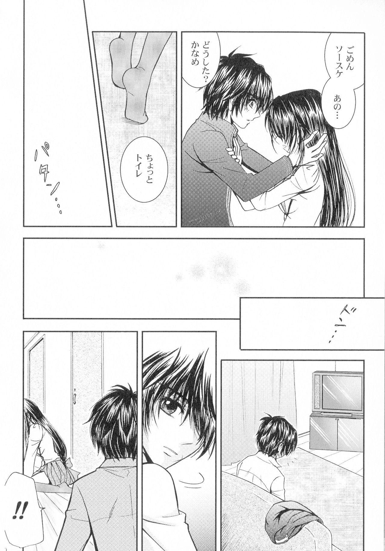SEXY PANIC Sairokushuu Vol. 4 80