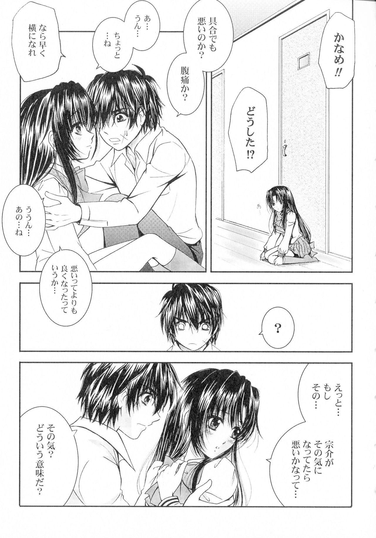 SEXY PANIC Sairokushuu Vol. 4 81