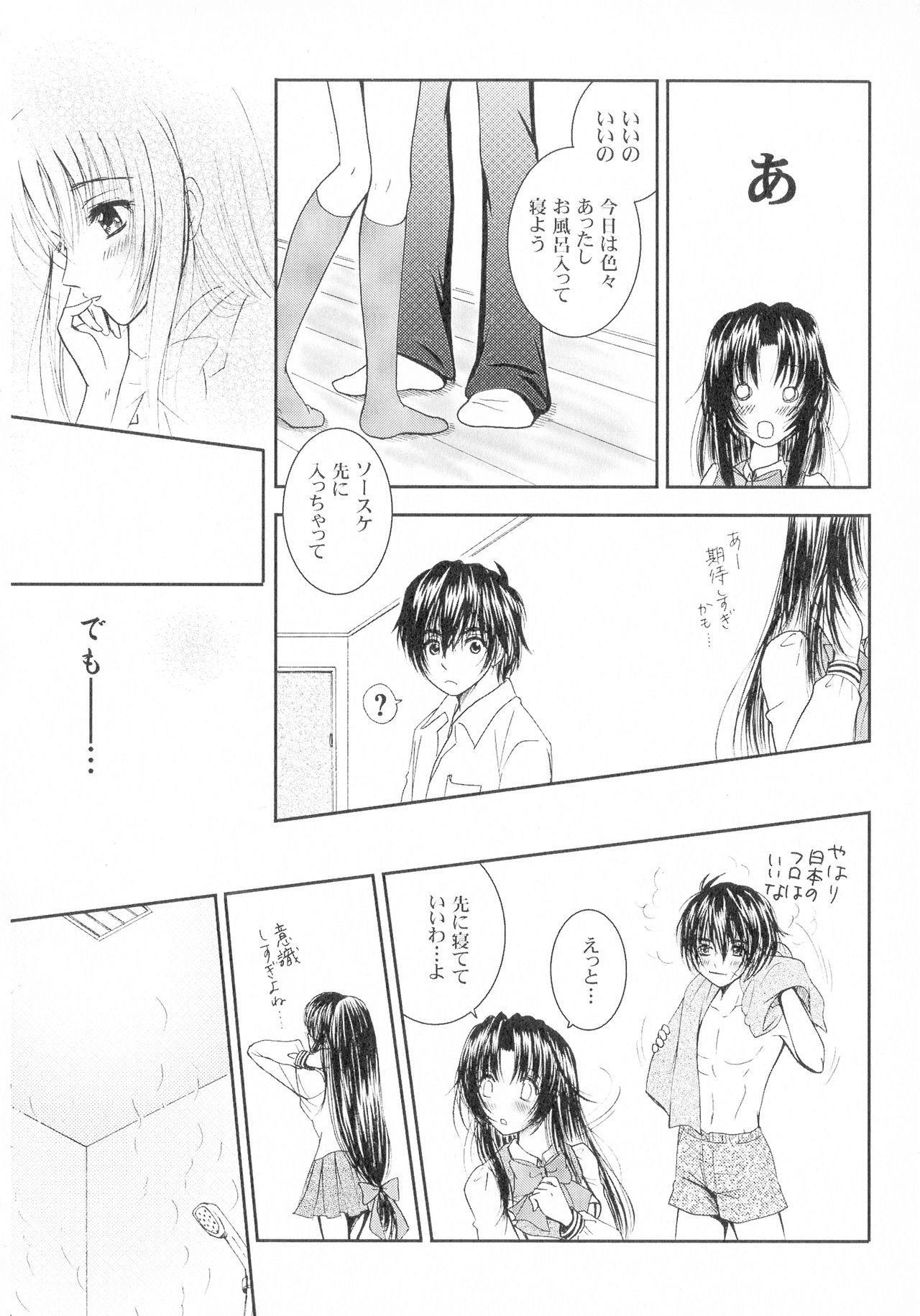 SEXY PANIC Sairokushuu Vol. 4 82