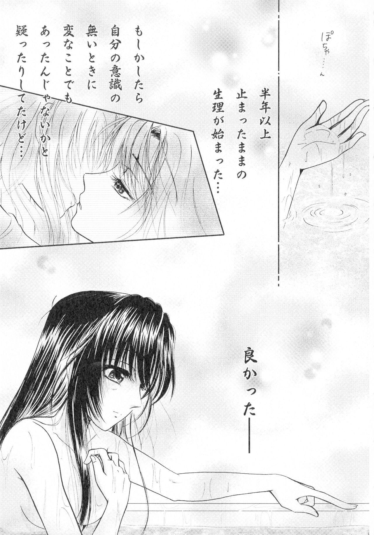 SEXY PANIC Sairokushuu Vol. 4 83