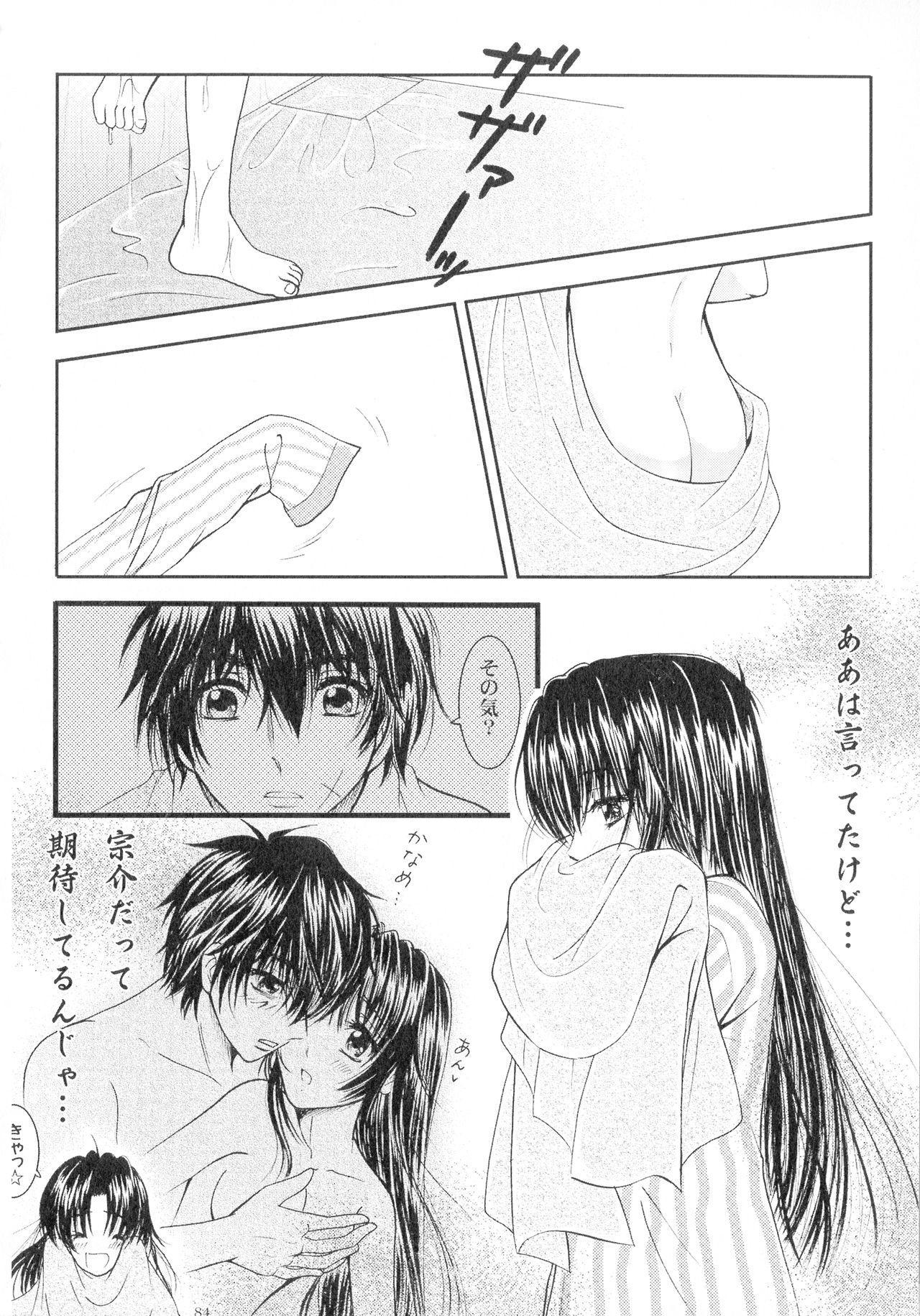 SEXY PANIC Sairokushuu Vol. 4 84