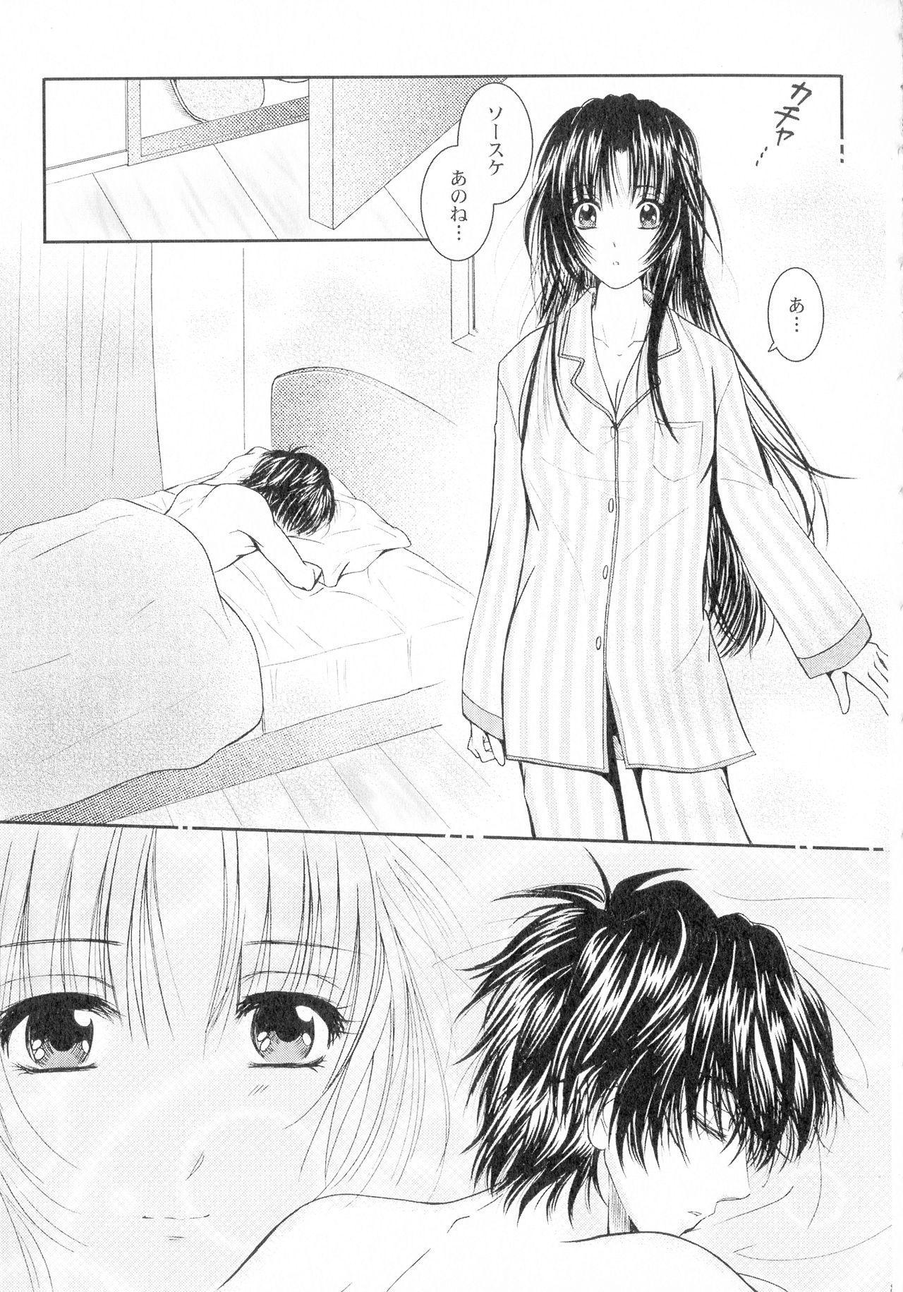 SEXY PANIC Sairokushuu Vol. 4 85