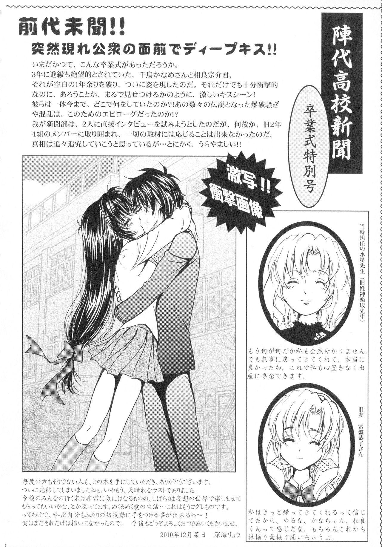 SEXY PANIC Sairokushuu Vol. 4 88