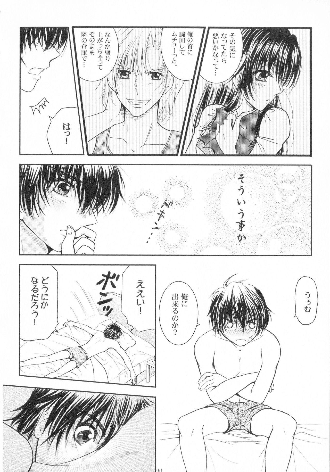 SEXY PANIC Sairokushuu Vol. 4 90